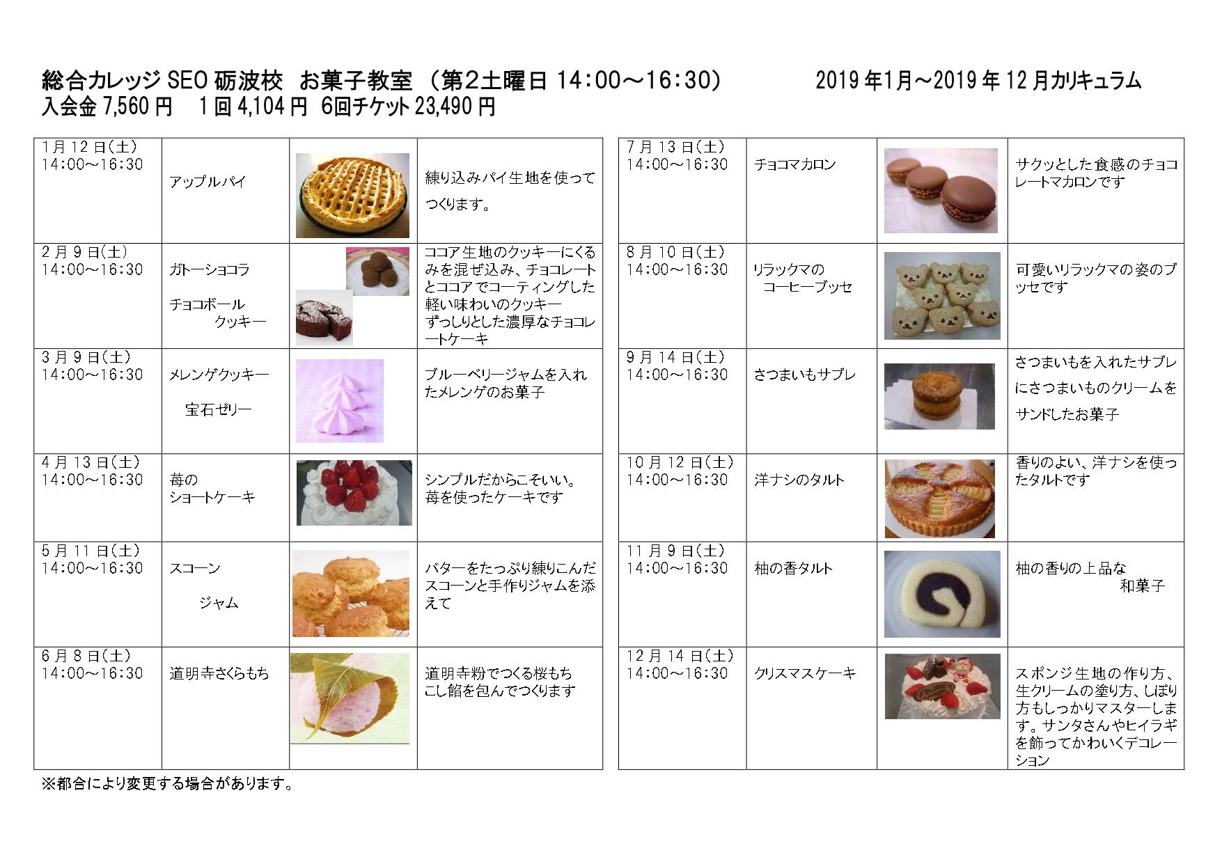 2019.1月~2019.12月お菓子 砺波_page-0001