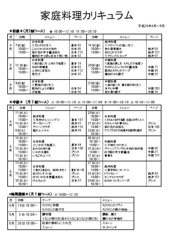 砺波校カリキュラム(H29.4~6)