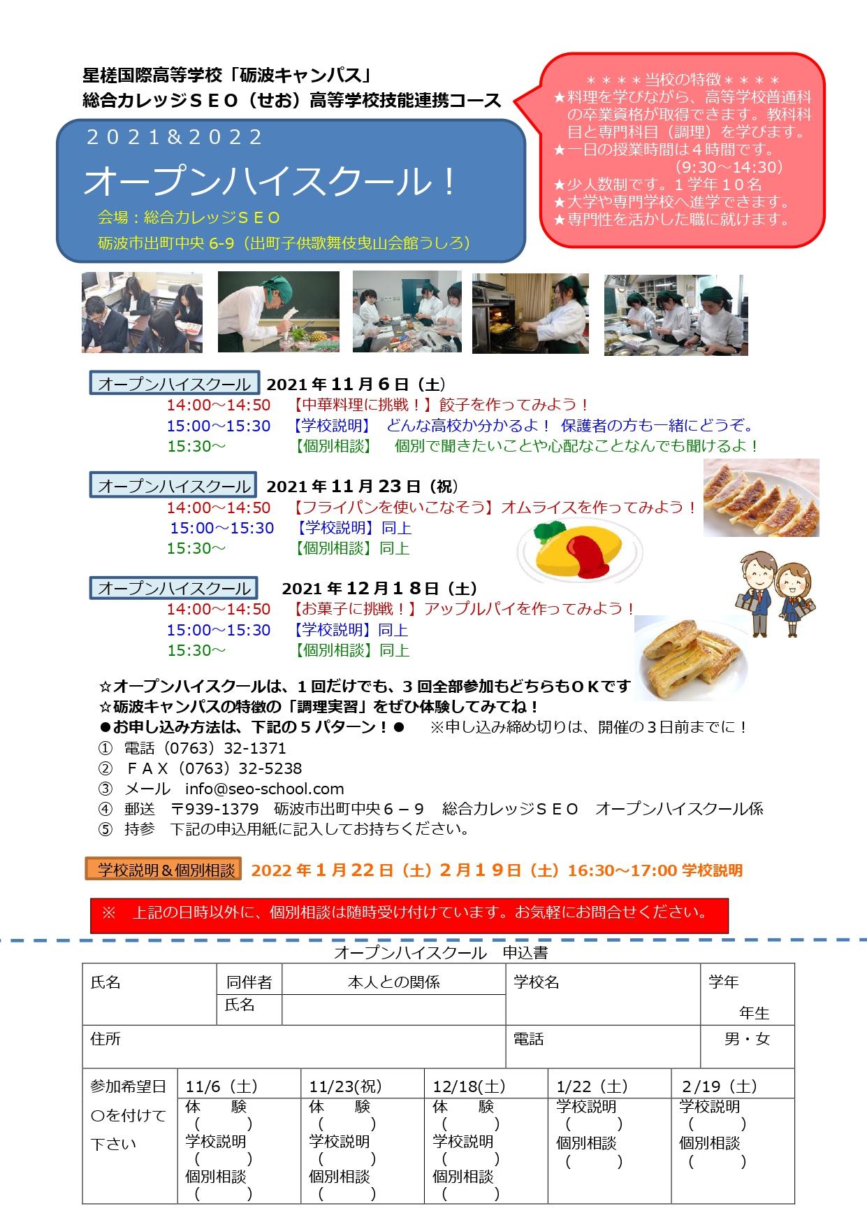 星槎国際高等学校オープンハイスクール2021.11~2022.2docx_page-0001 (1)