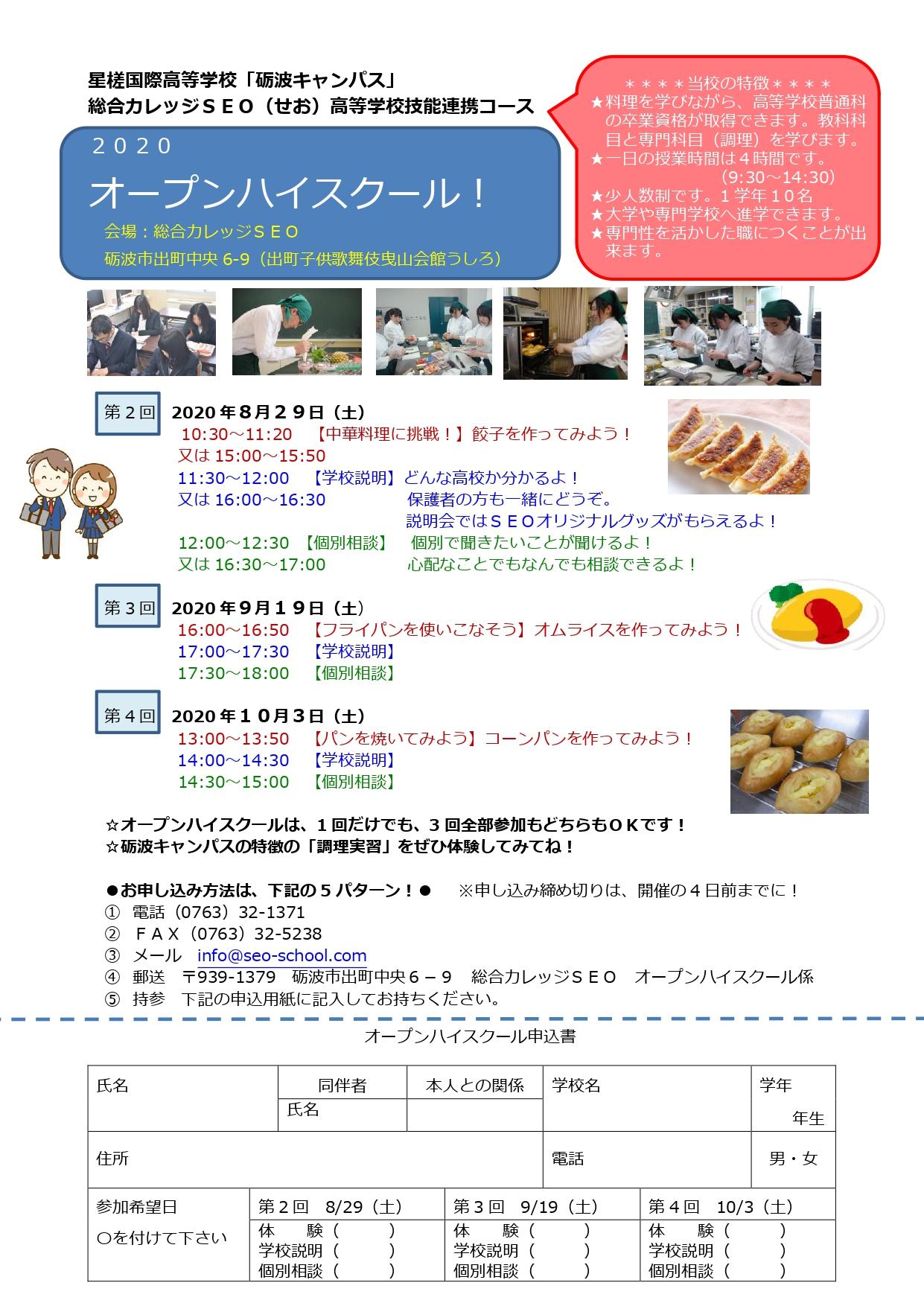 星槎国際高等学校オープンハイスクール2020-2_page-0001