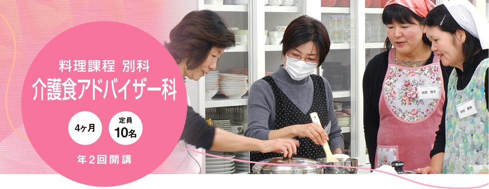 料理課程 別科 介護食アドバイザー科