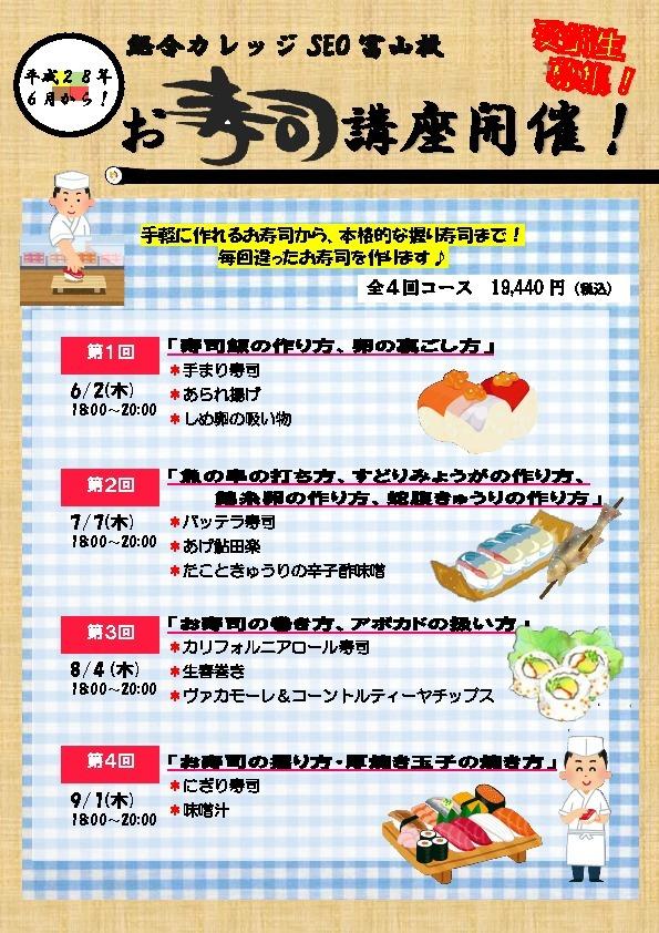 特別講座・お寿司(H28)