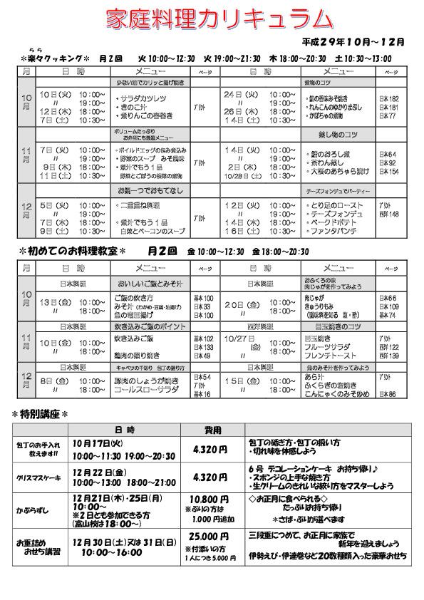 家庭料理(砺波校)2017.10~12