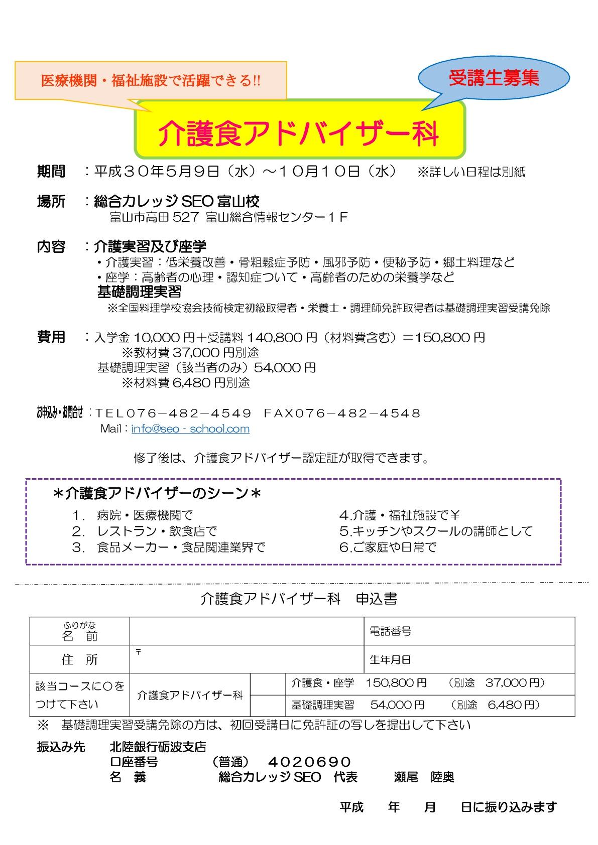 介護食アドバイザー科 申込書-001