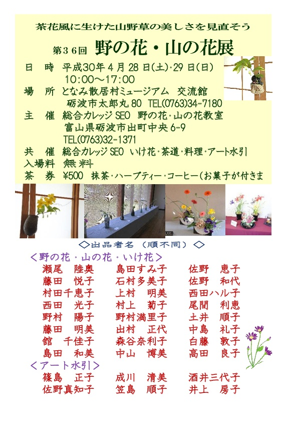 野の花展30年(はがき)-001