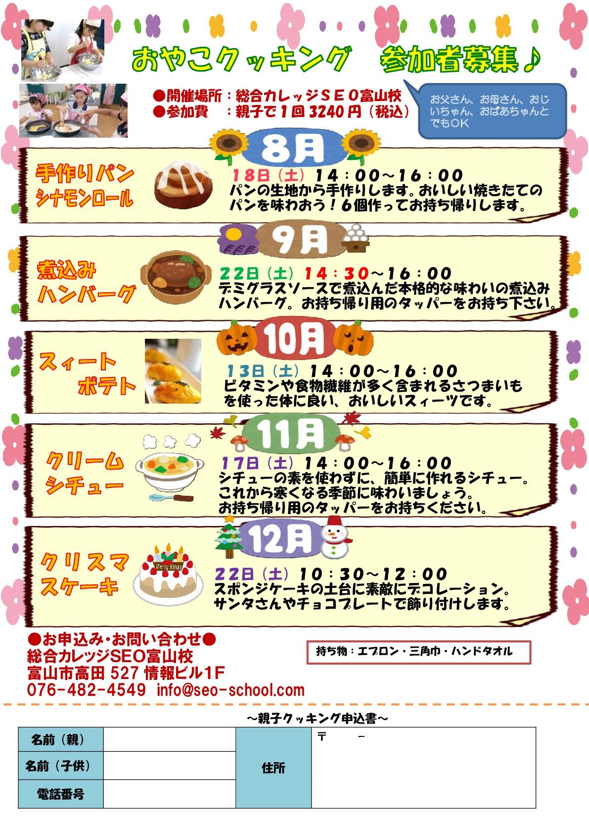 親子クッキング2018-8-12-001 (1)