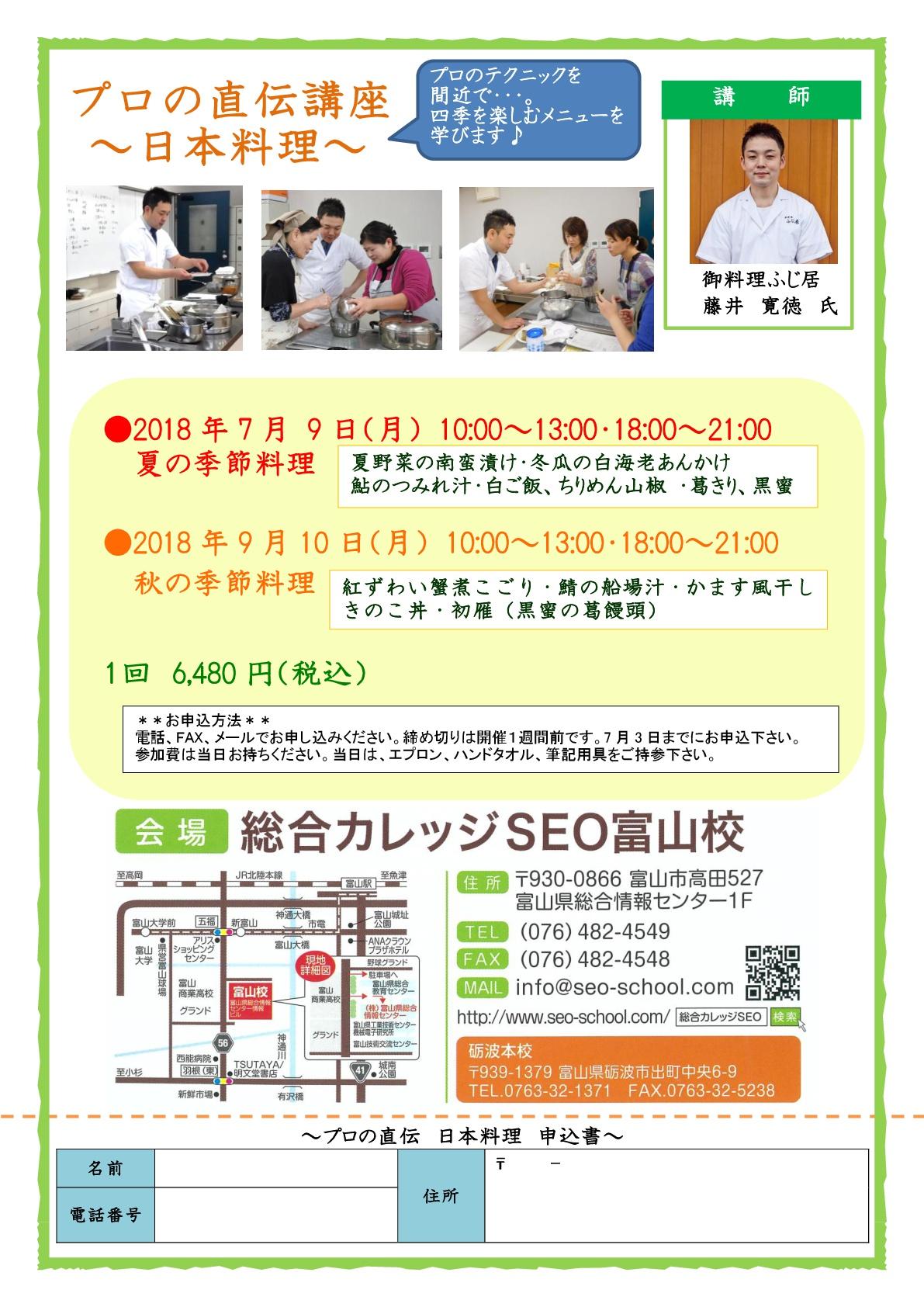 ふじ居2回講座印刷docx-001 (1)