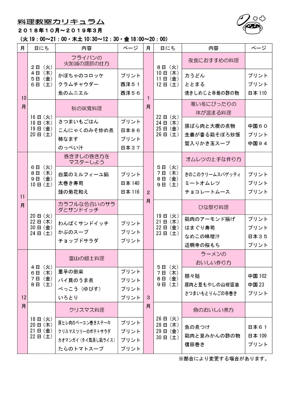 うちごはん料理教室カリキュラム2018.10~2019.3-001 (1)