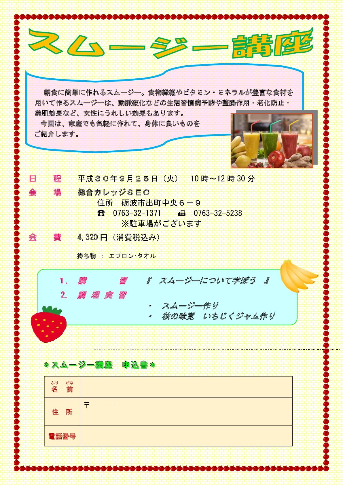 スムージー講座 H30-001