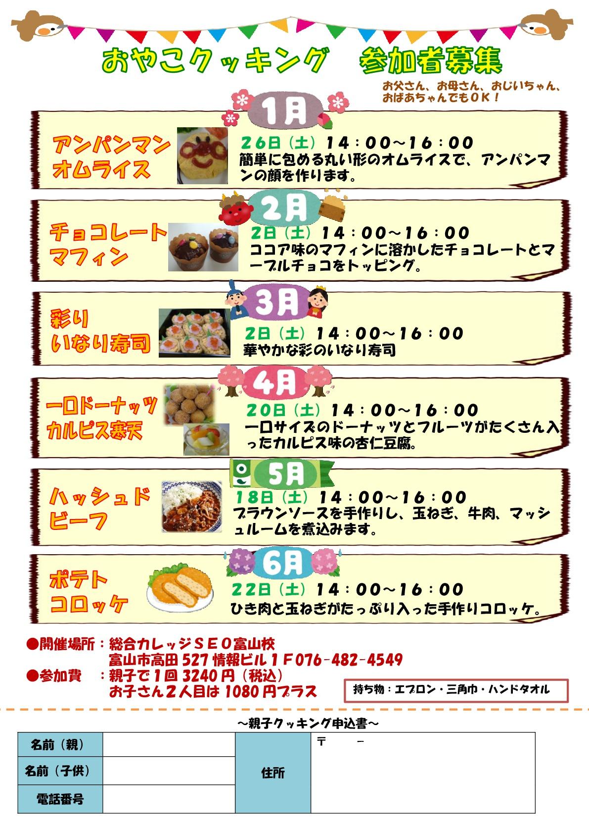 親子クッキング2019.1~6-2-copy-1-001