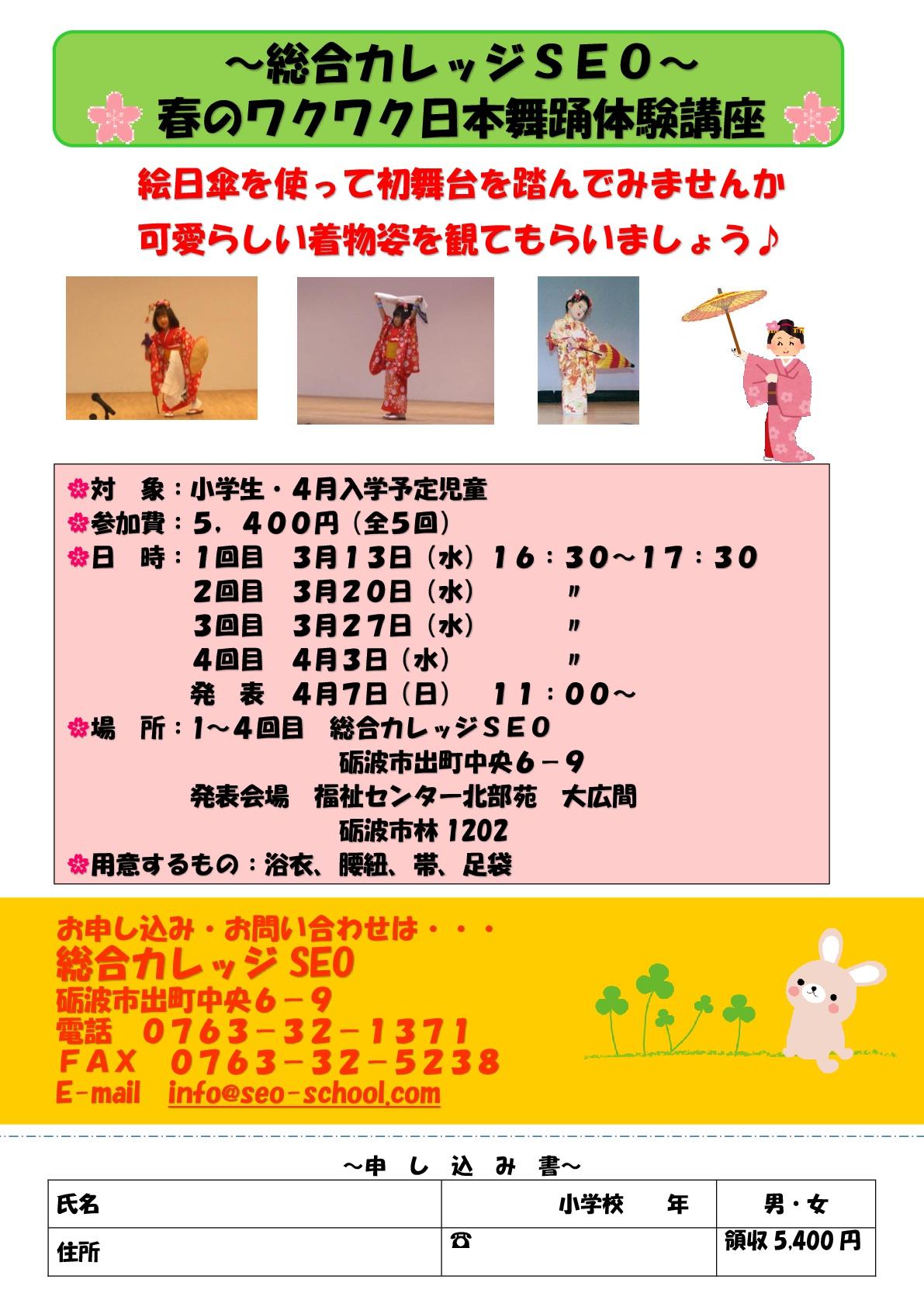 日本舞踊.体験チラシ (003)-001