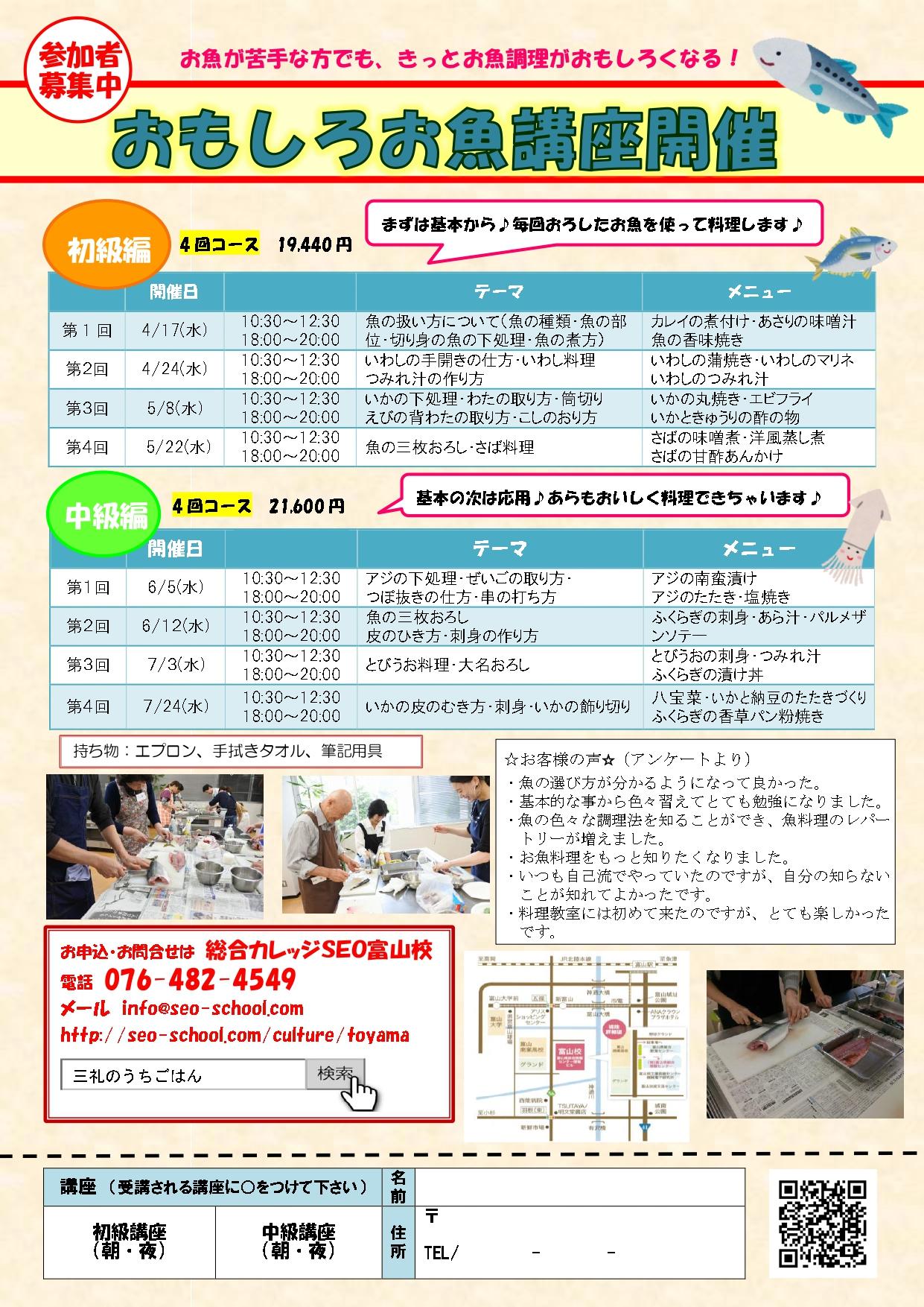 おもしろお魚講座2019.4_pages-to-jpg-0001
