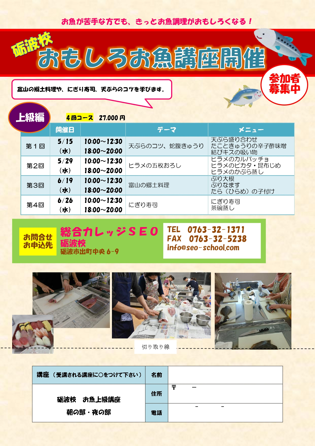 おもしろお魚講座(2019年)上級_page-0001