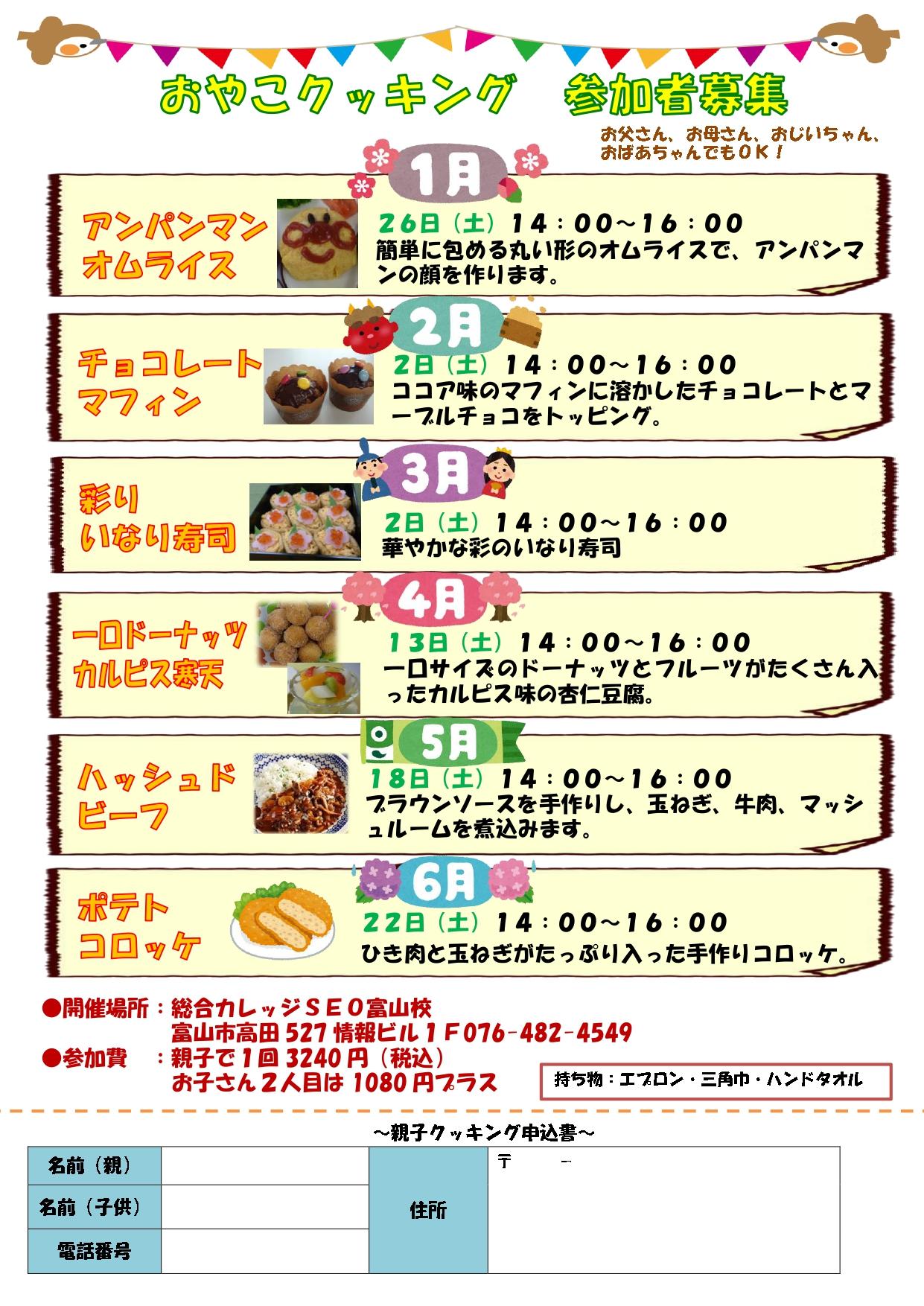 親子クッキング2019.1~6-2_pages-to-jpg-0001