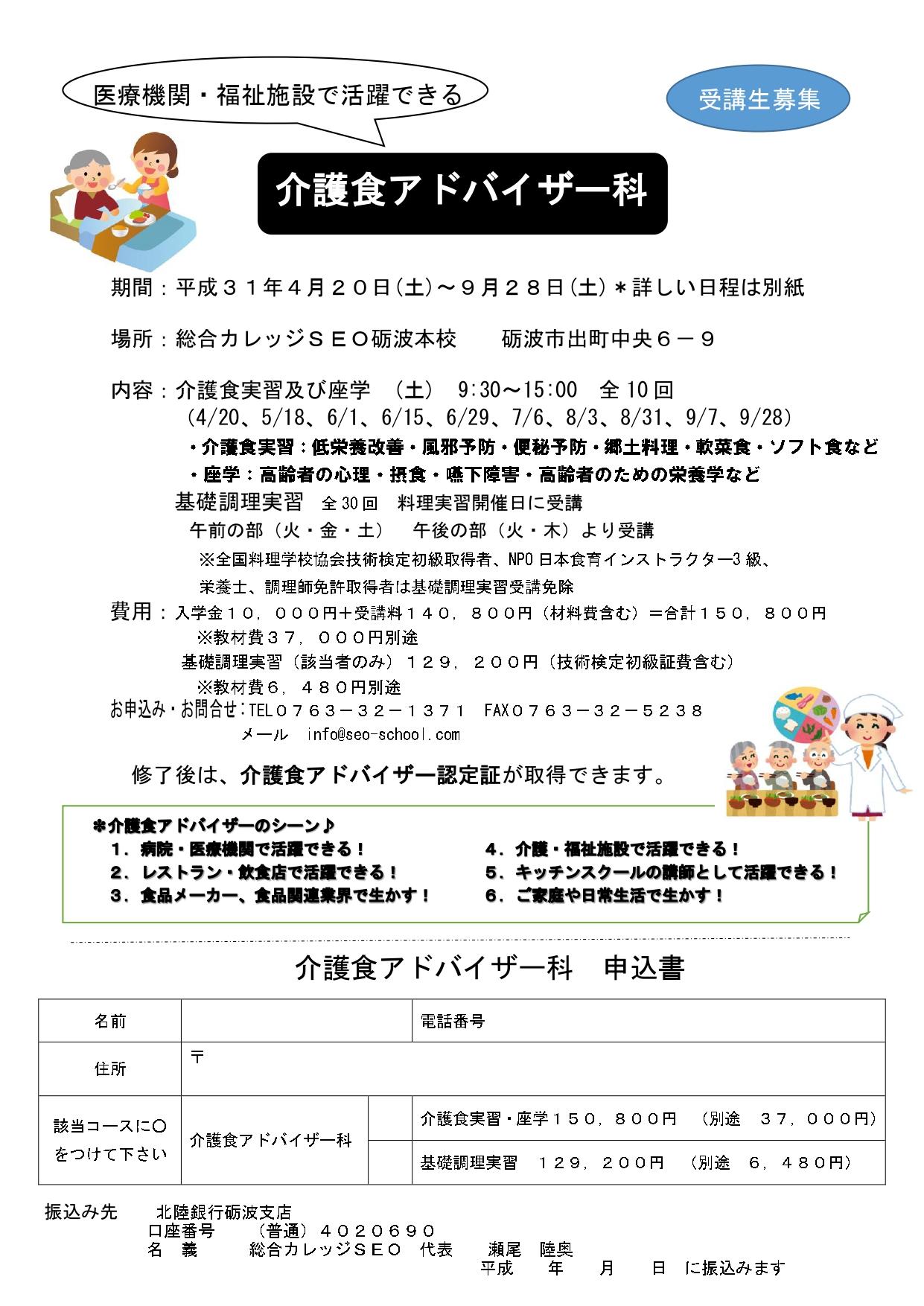 介護食アドバイザー科 申込書 H31_page-0001