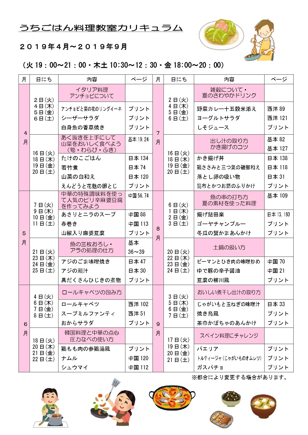 2019.4~9うちごはん料理教室カリキュラム_page-0001