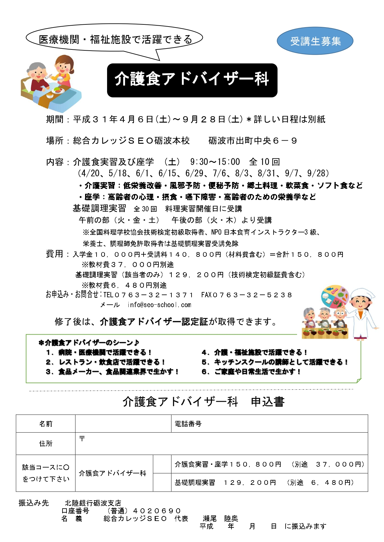 介護食アドバイザー科 申込書 H29_page-0001