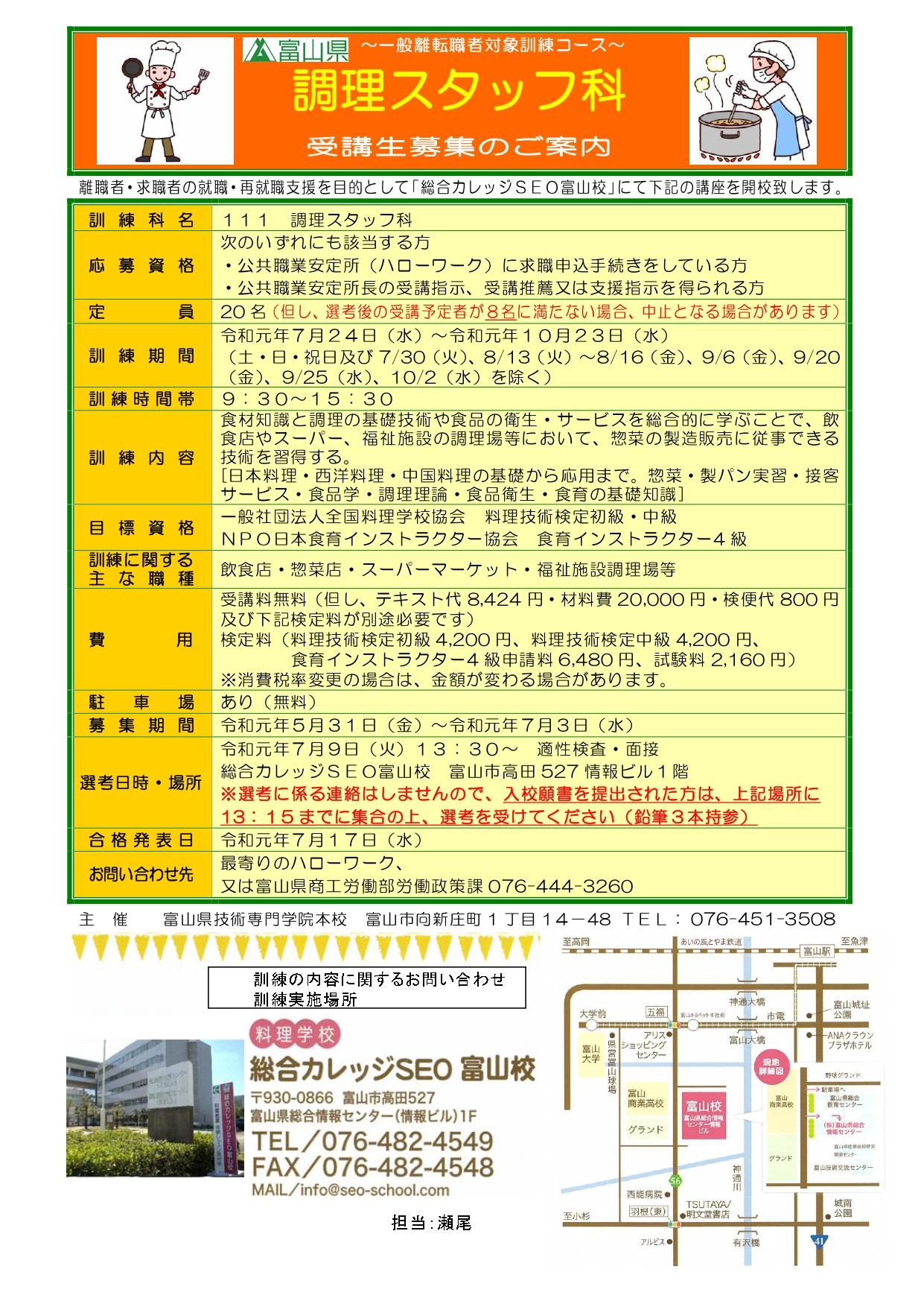 111募集チラシ最終_page-0001