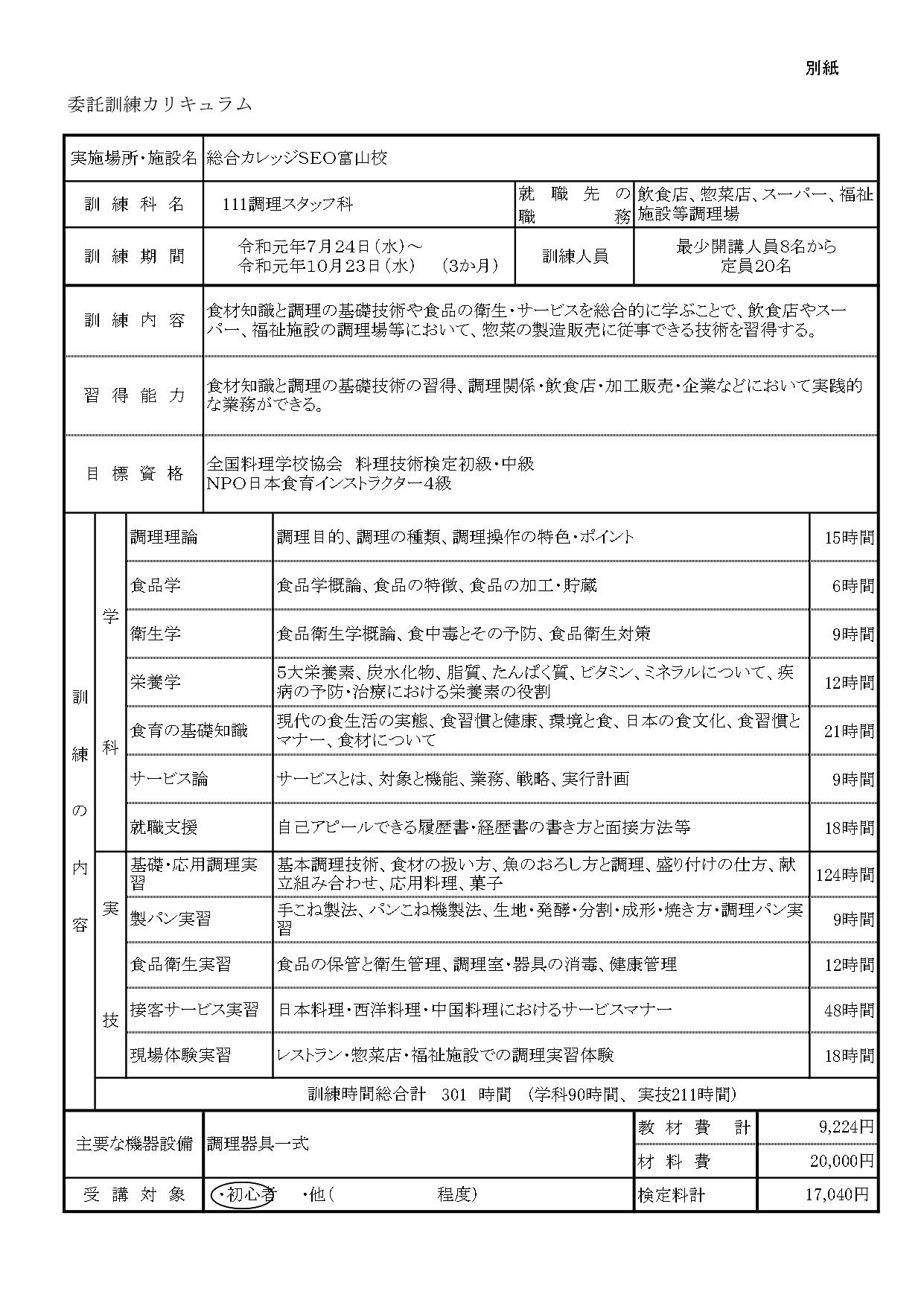 111訓練カリキュラム最終_page-0001