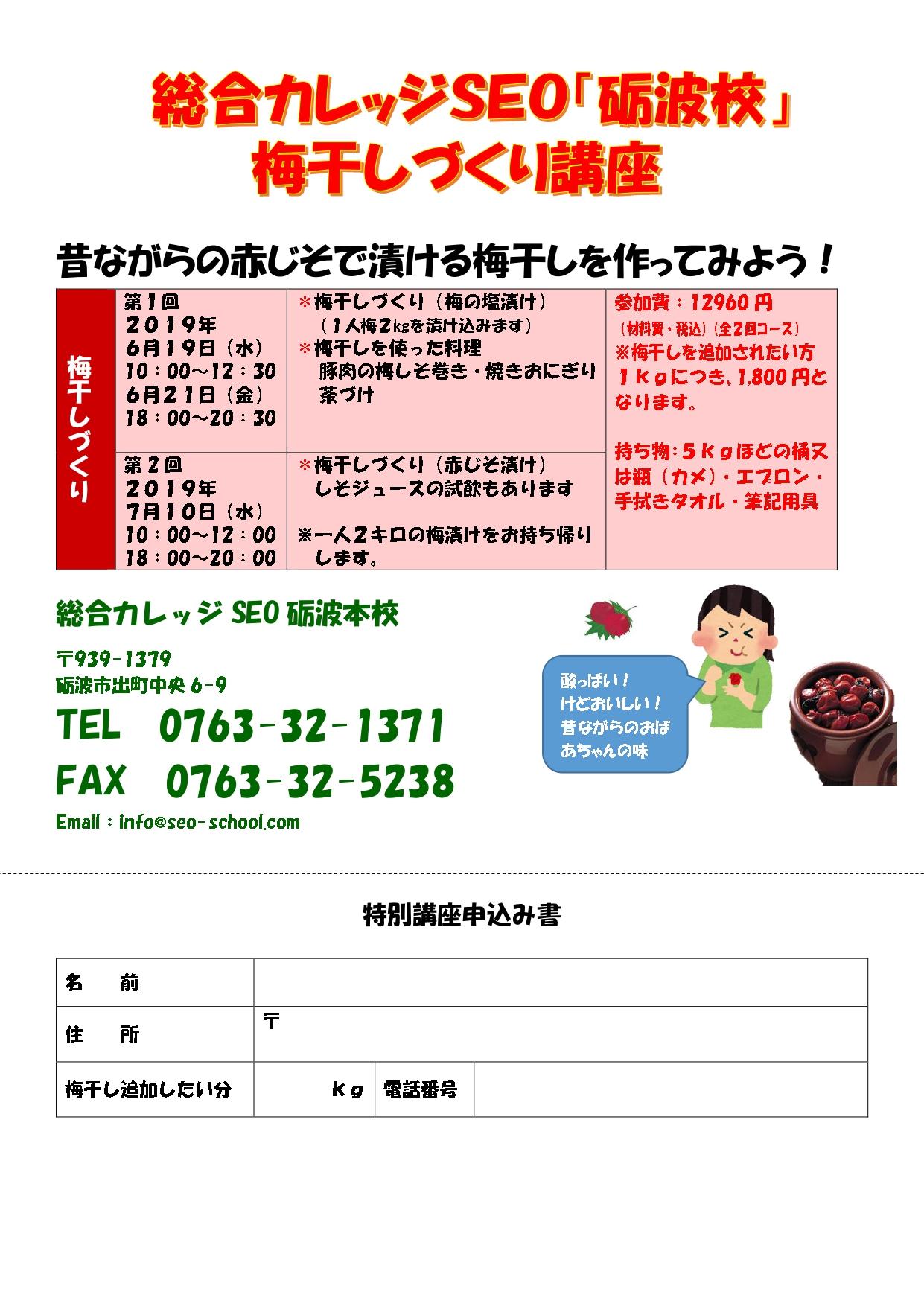 梅干し講座2019_page-0001