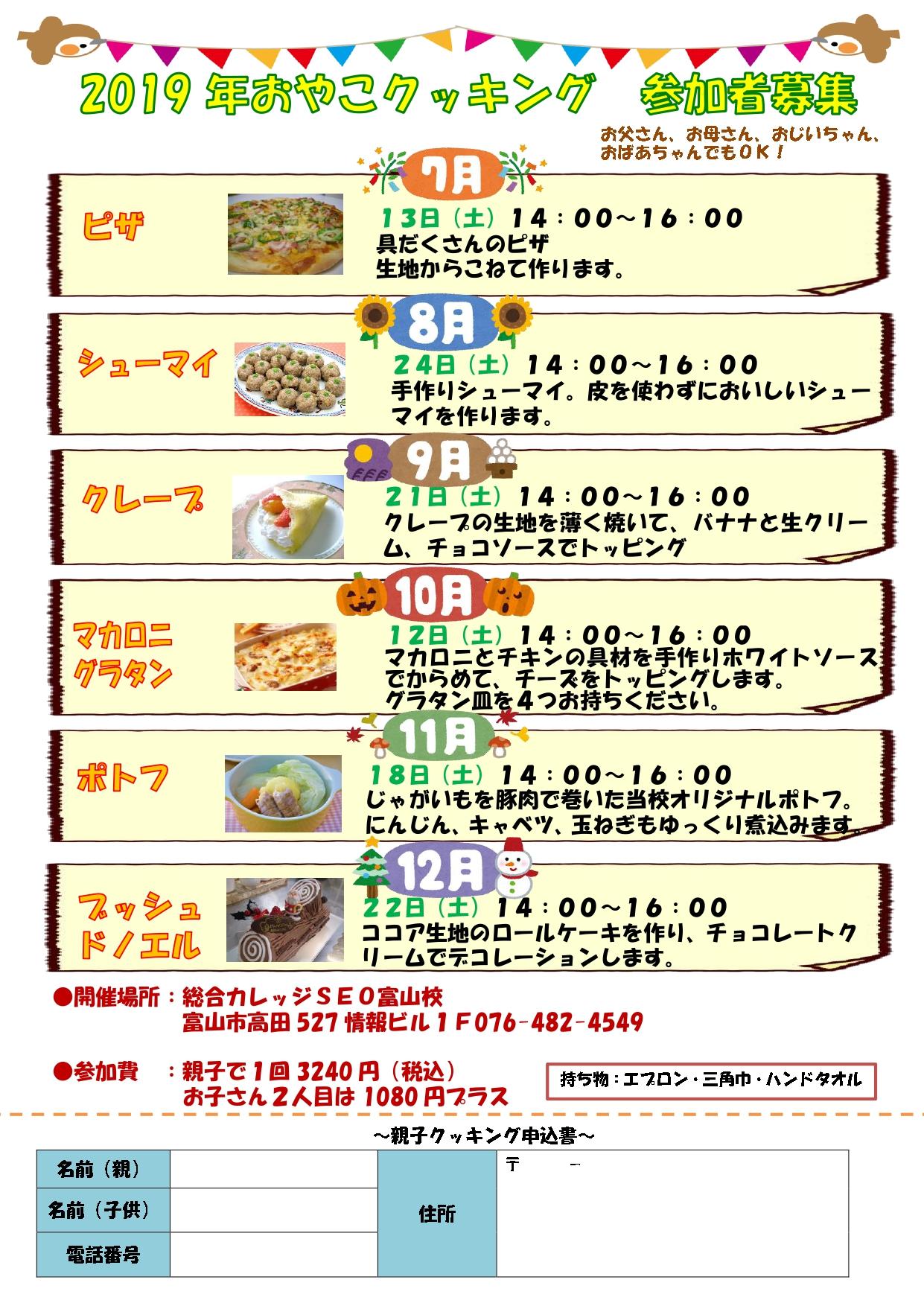 親子クッキング2019.7~12docx_page-0001
