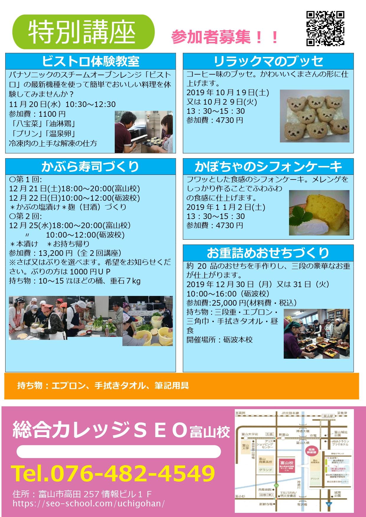 2019.9特別講座_page-0001