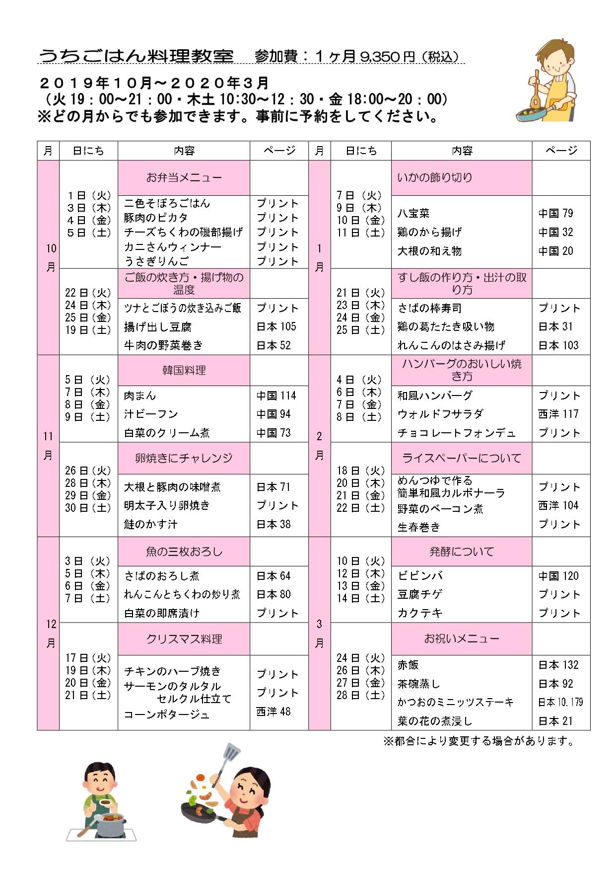 2019.10~2020.3うちごはん_page-0001