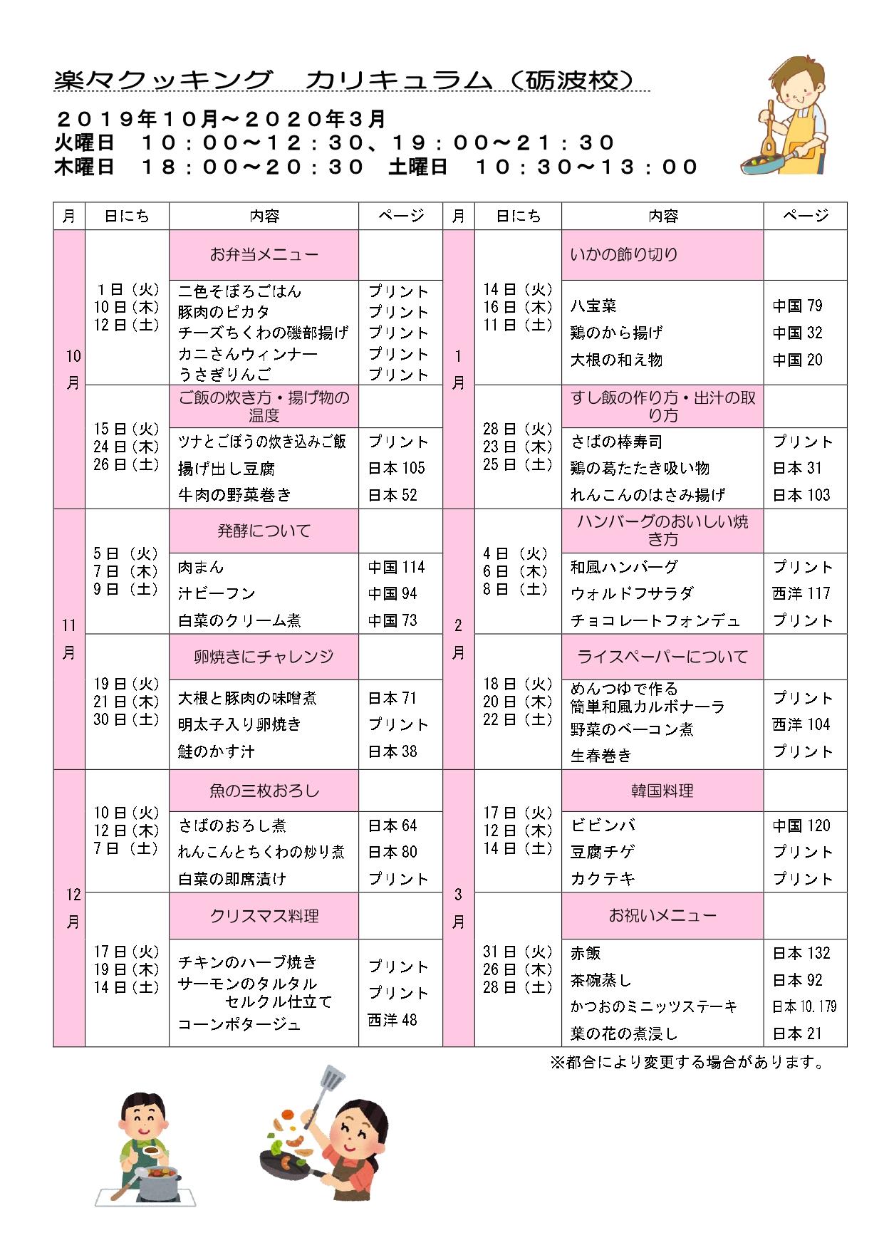 2019.10~2020.3楽々クッキング_page-0001