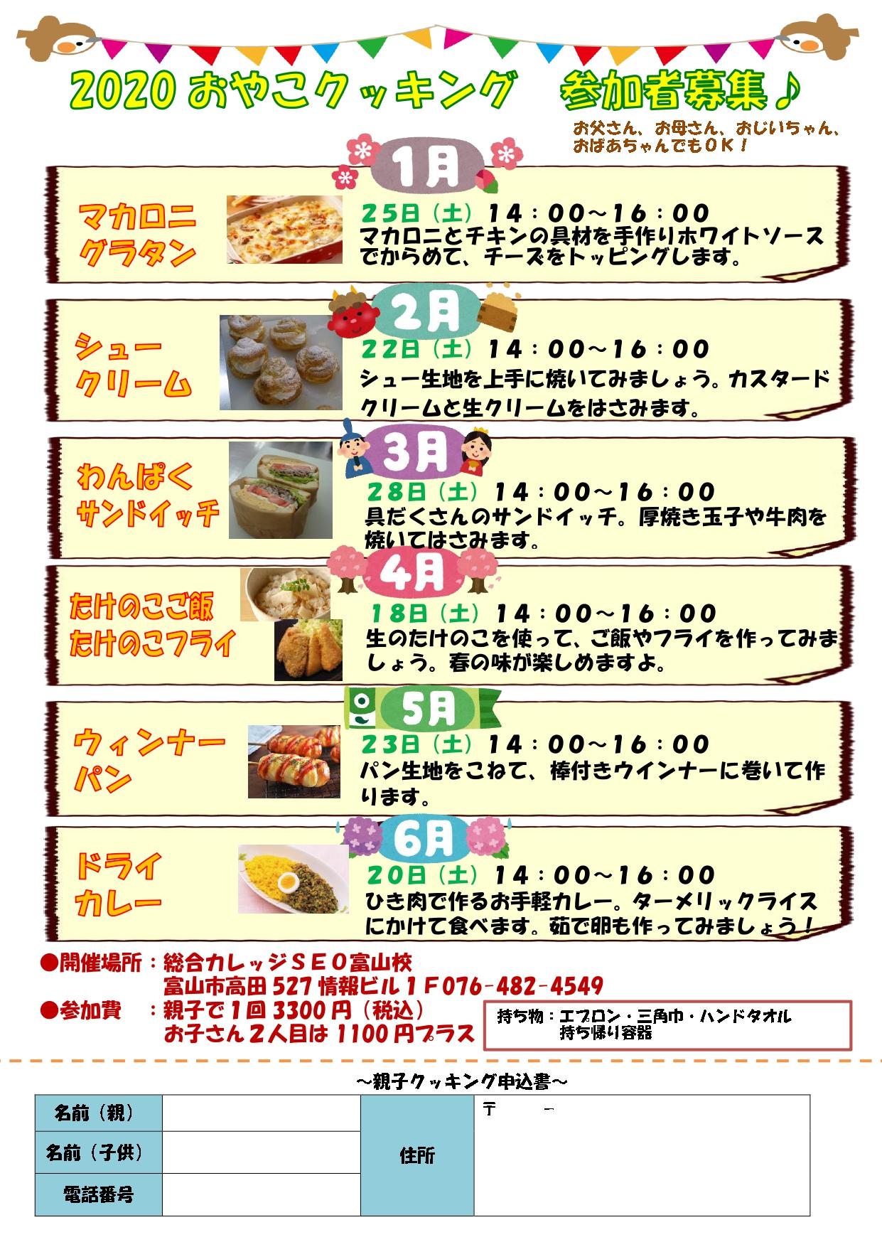親子クッキング20020.1~6_page-0001