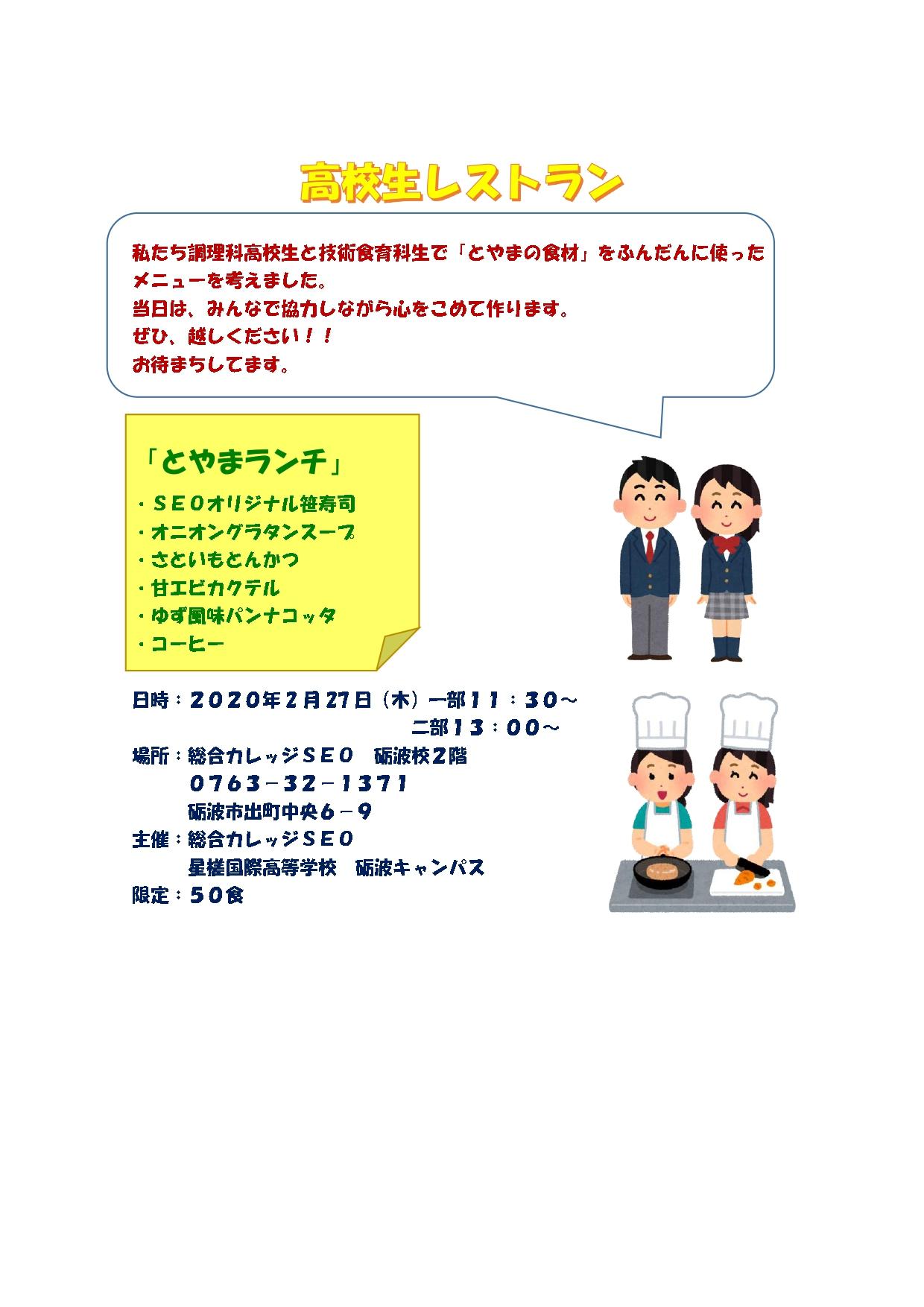高校生レストラン_page-0001