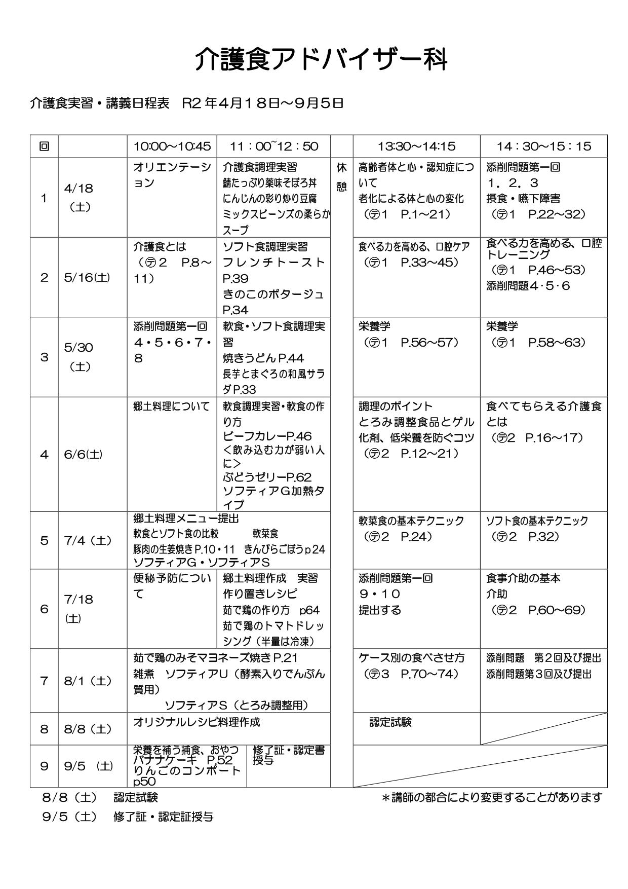 日程表(介護食)2020年4月~9月_page-0001