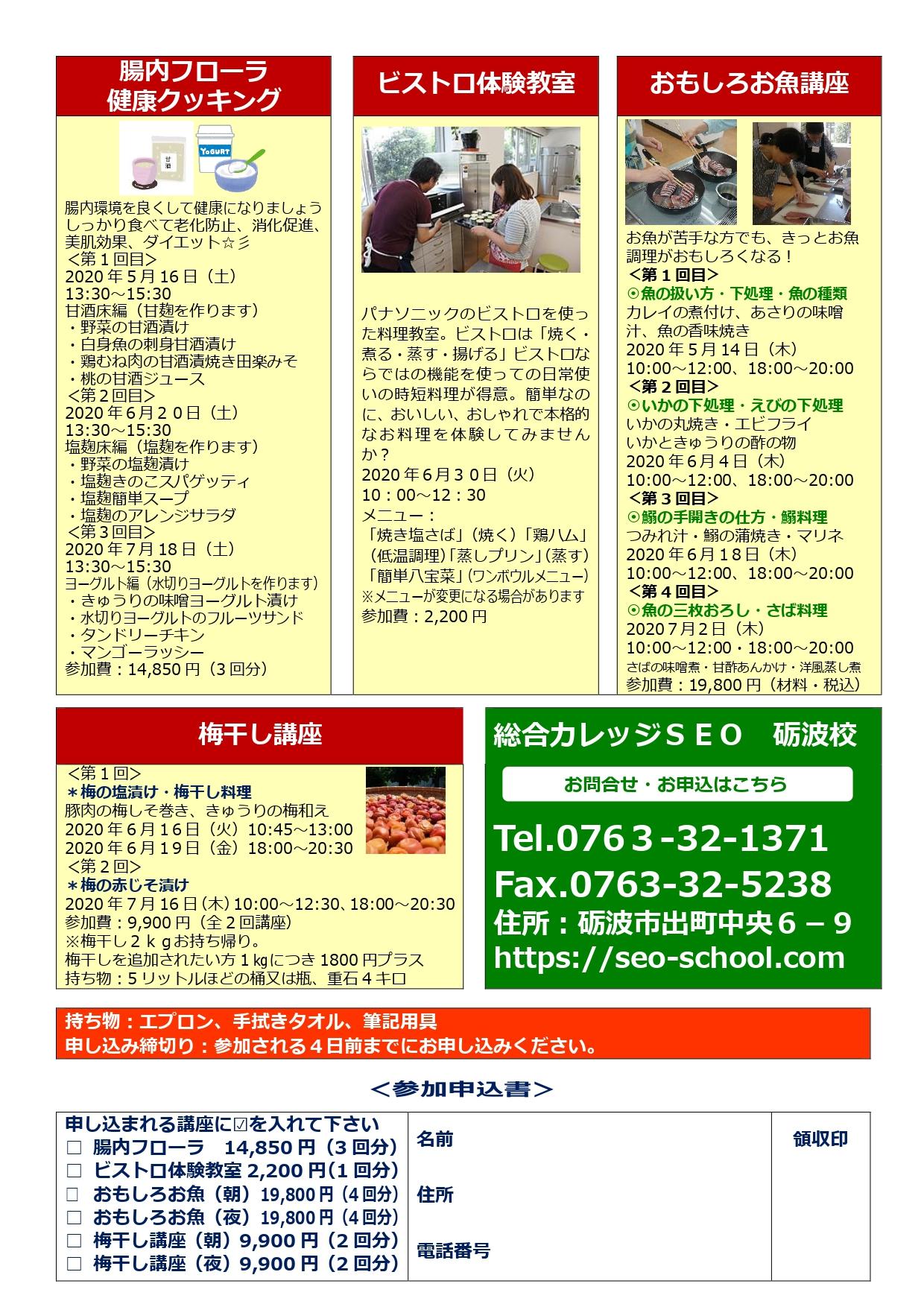2020年4月~特別講座_page-0001 (1)