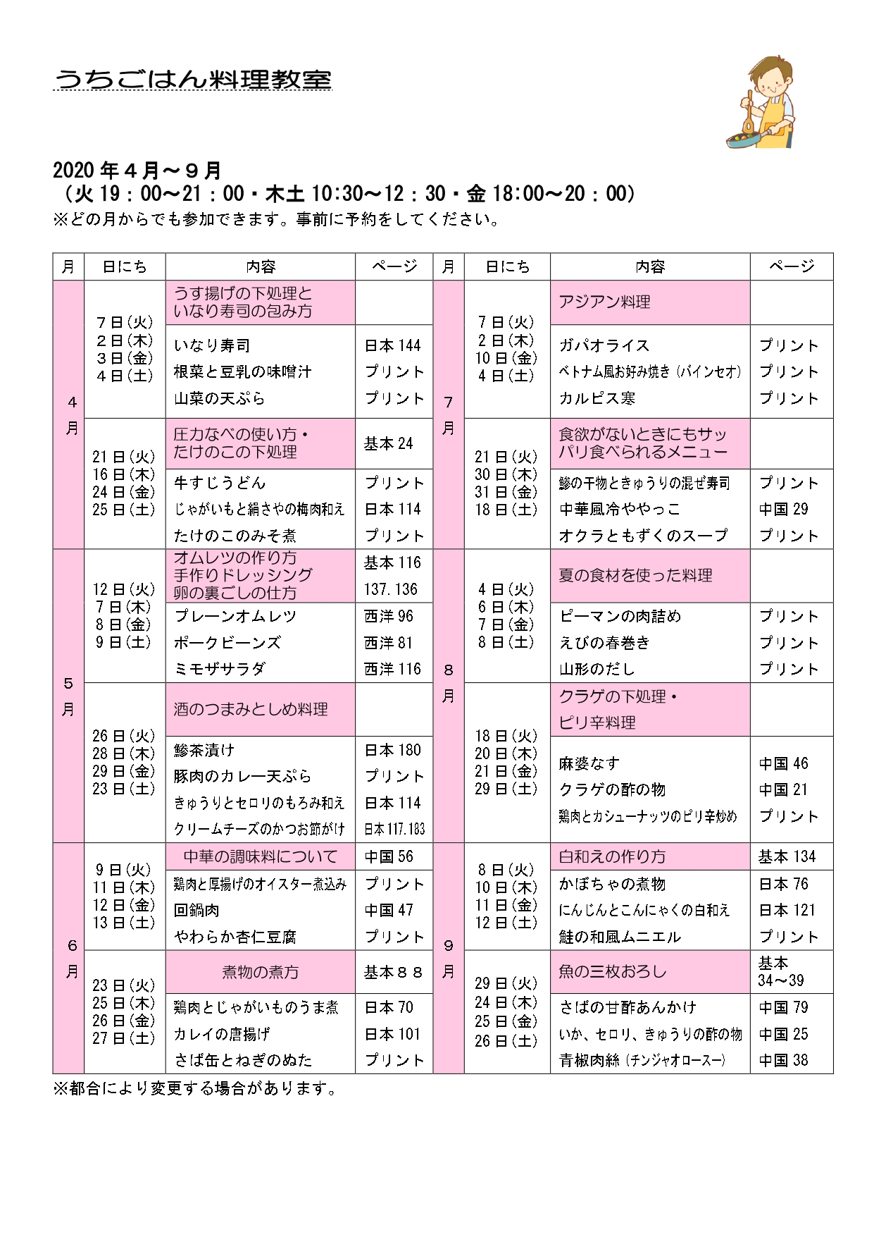 2020.4~9うちごはん料理教室カリキュラム_page-0001 (1)