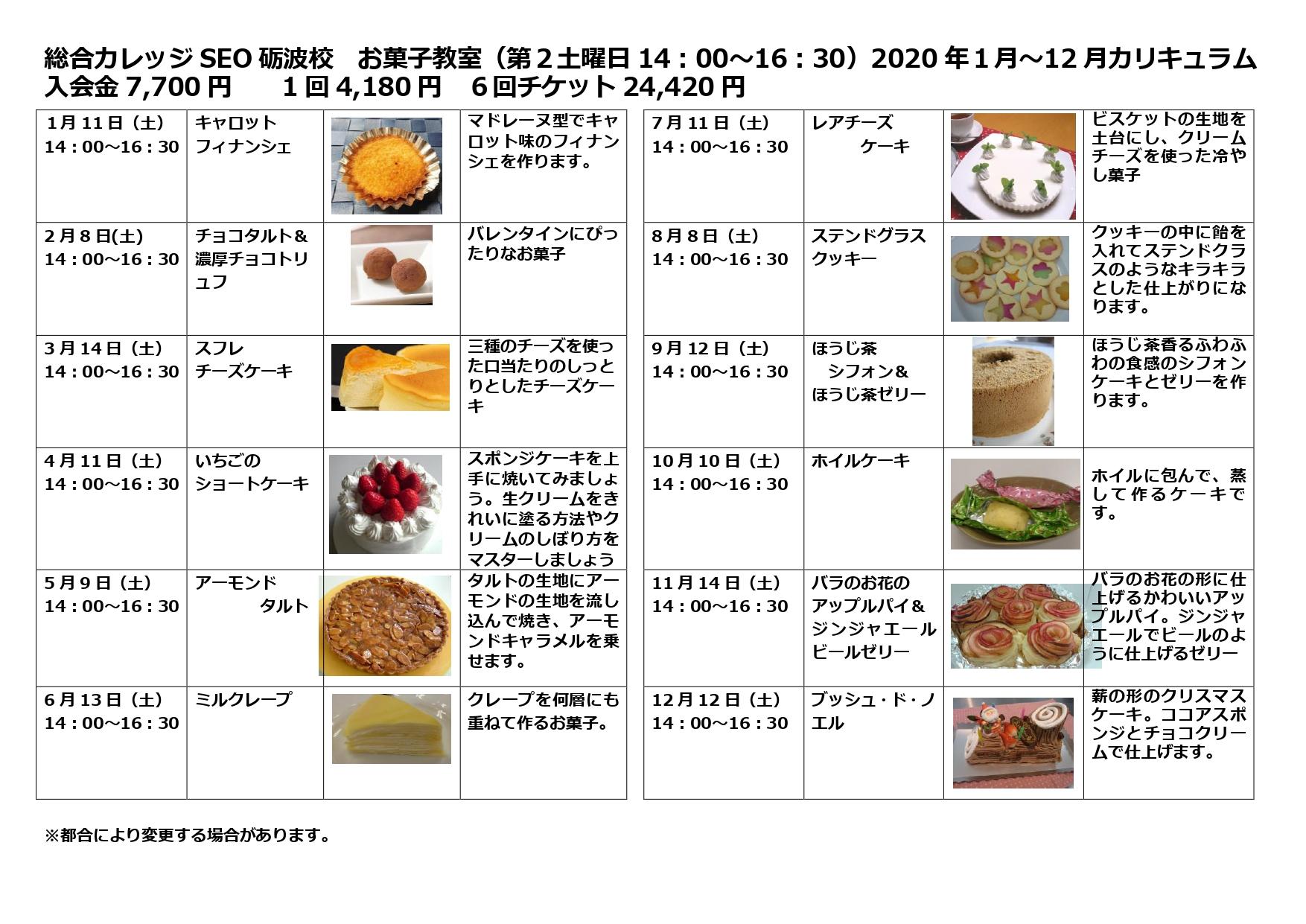 2019.1月~2019.12月お菓子砺波2_page-0001 (2)