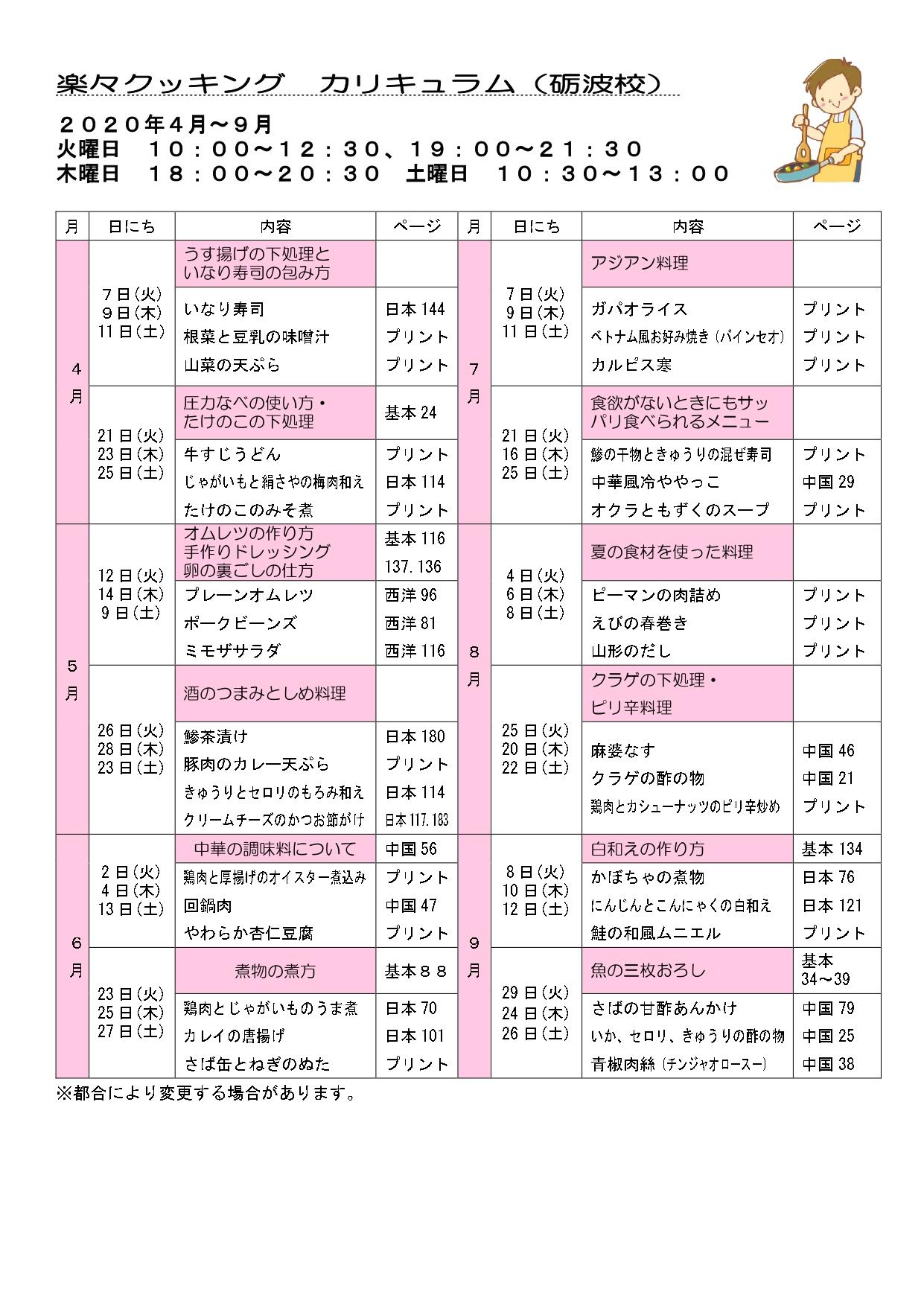 2020.4~9楽々料理教室カリキュラム_page-0001 (1)