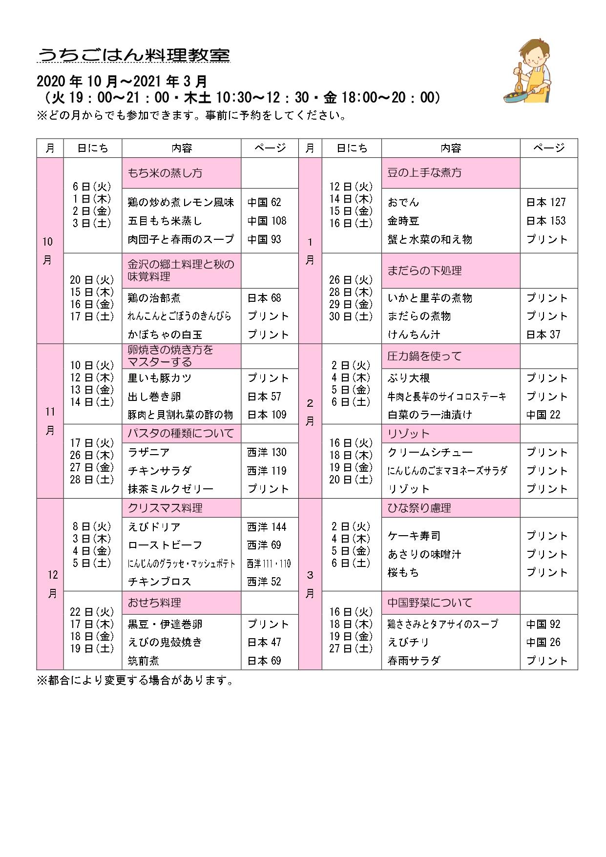 2020.10~3うちごはん料理教室カリキュラム_page-0001 (4)