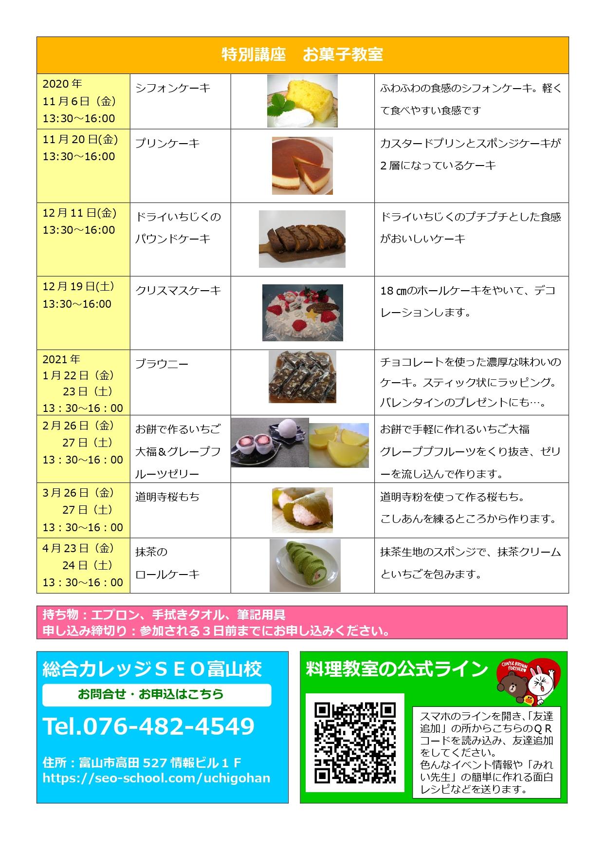 2020.11~2021.4お菓子_page-0001 (1)
