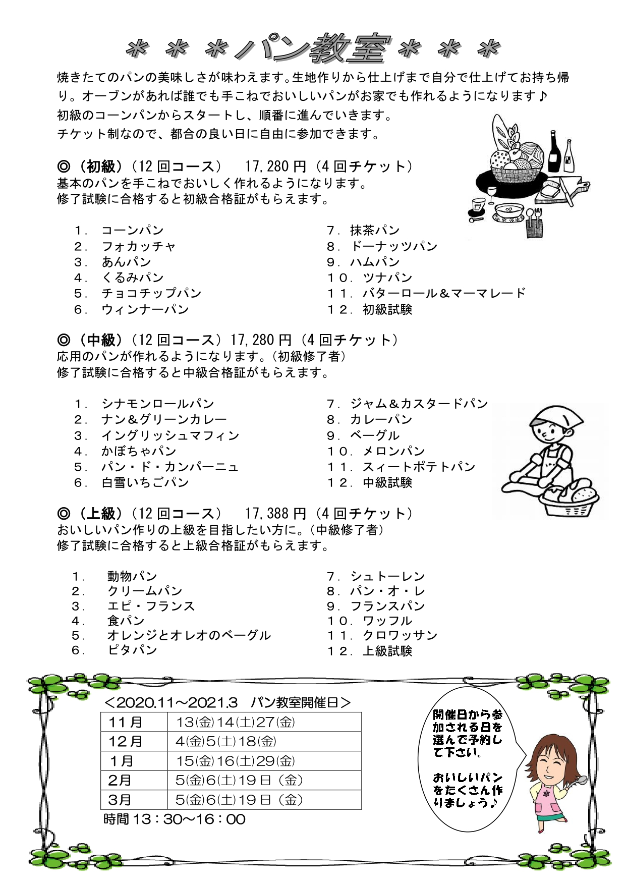 パン2020.1.~12変更印刷用_page-0001 (1)