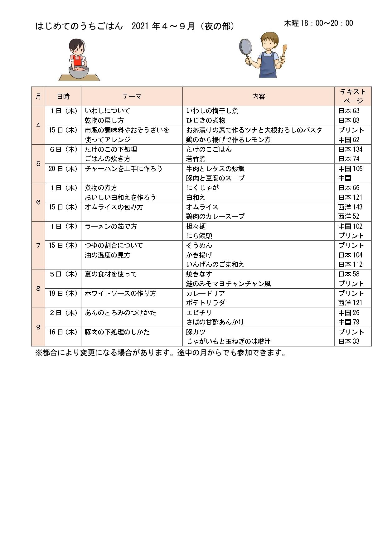 はじめてのうちごはん2021.4-9夜doc_page-0001 (1)