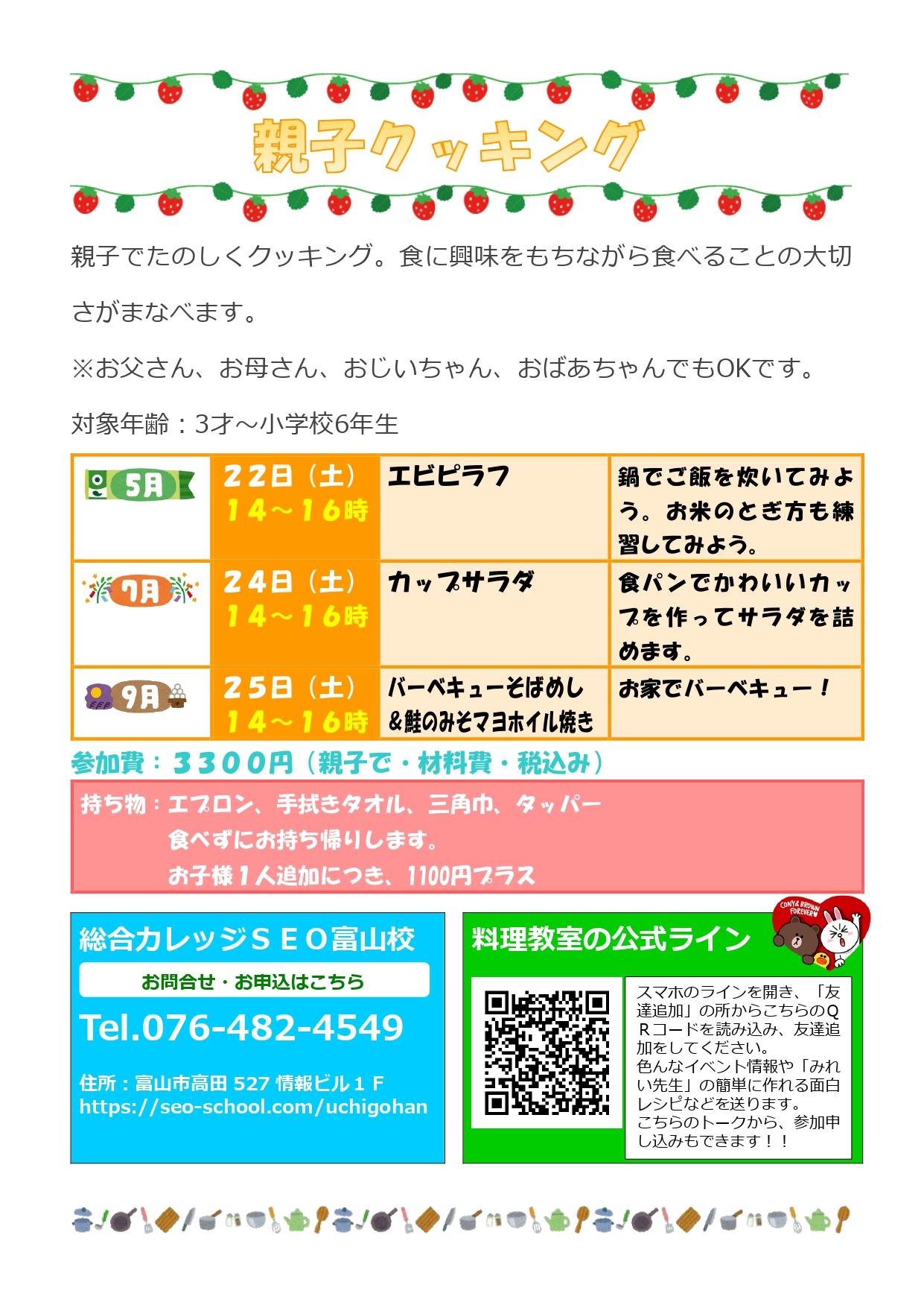2021.4~8月親子クッキング_page-0001 (2)