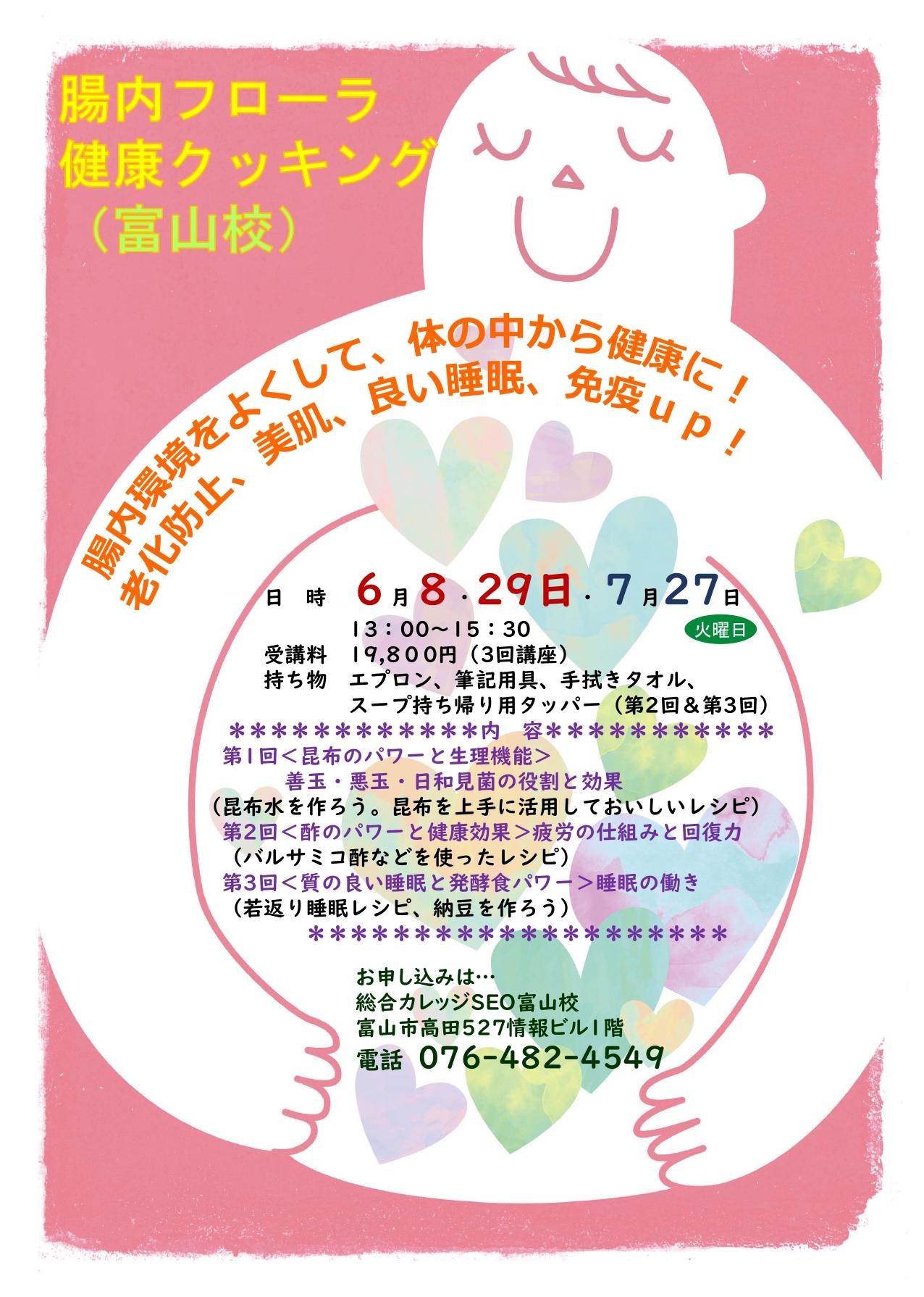 腸内フローラ健康クッキング(2ndステージ)_page-0001