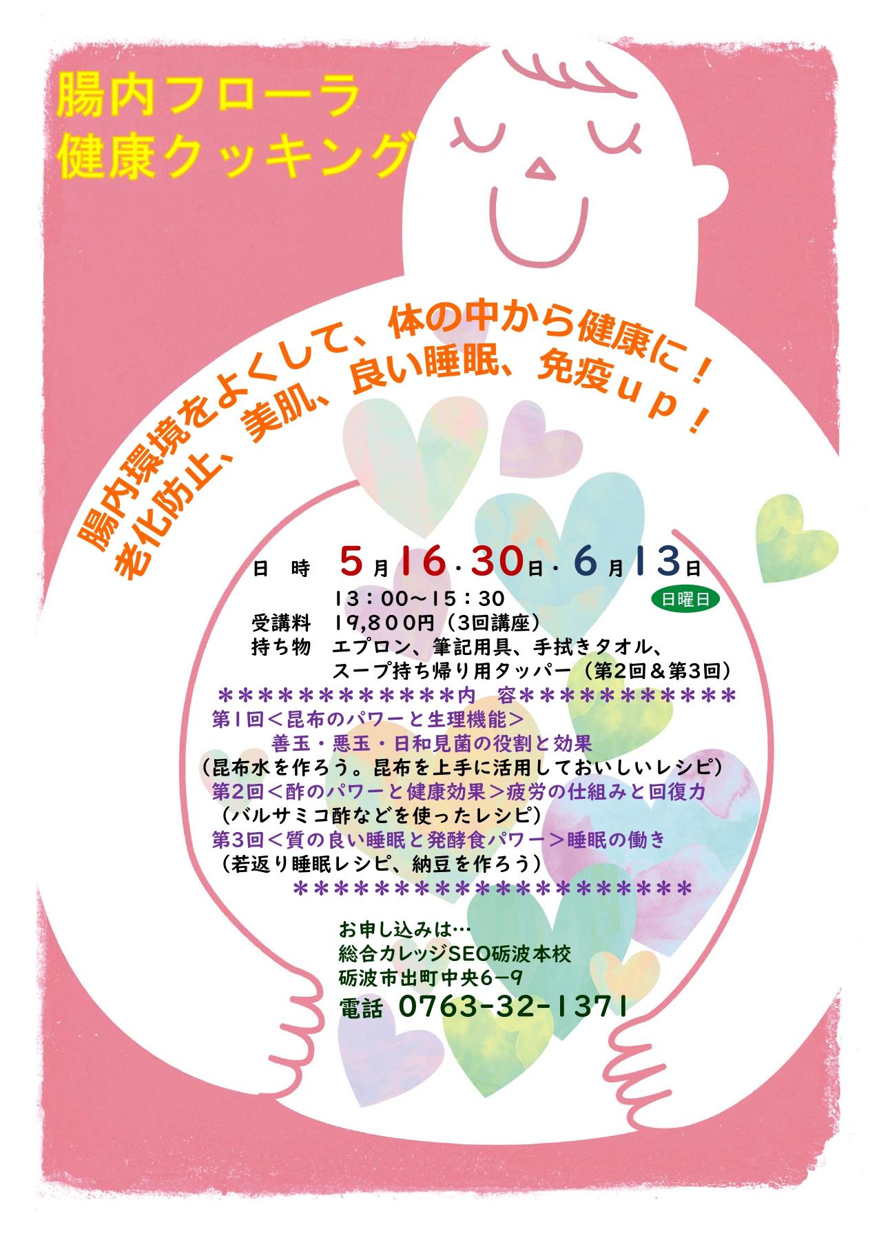 腸内フローラ健康クッキング(2ndステージ)_page-0001 (1)