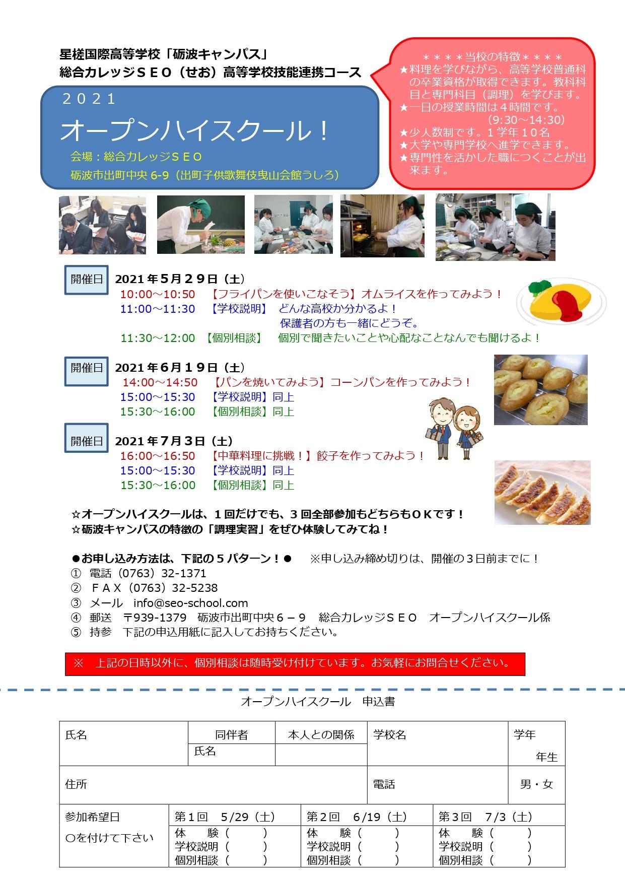 星槎国際高等学校オープンハイスクール2021 - コピー_page-0001