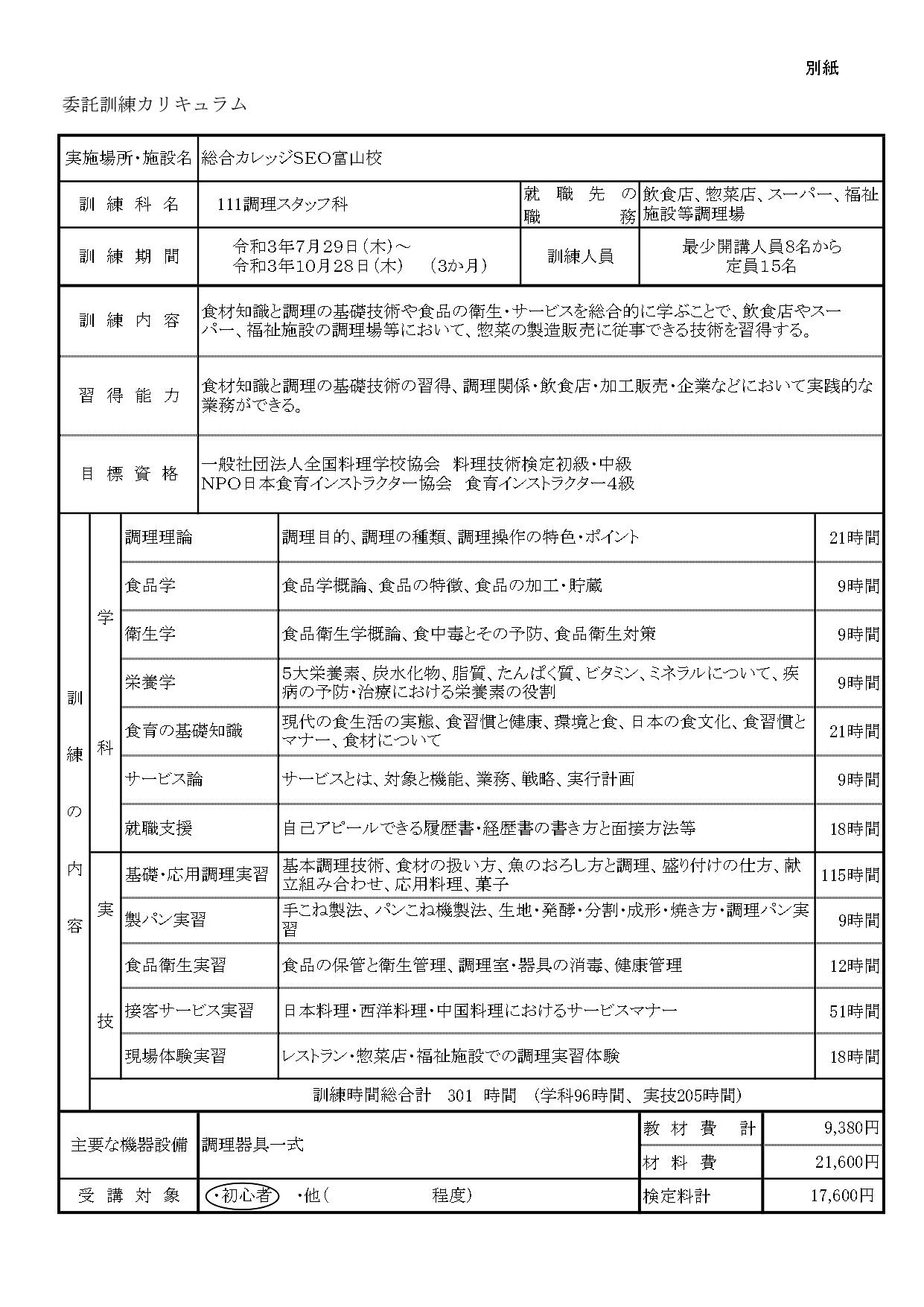 111訓練カリキュラム_page-0001 (1)