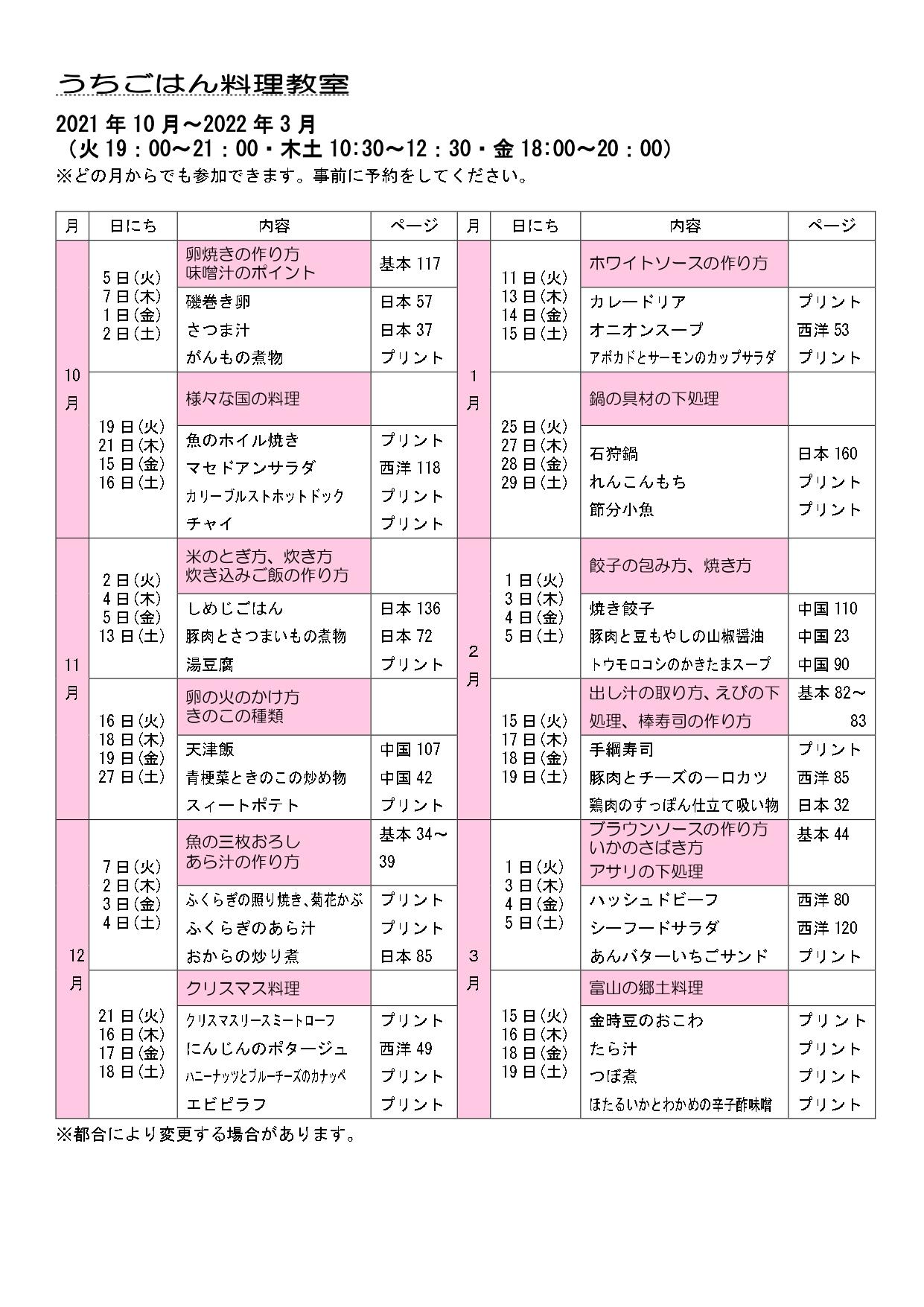 2021.10~3うちごはん料理教室カリキュラム_page-0001