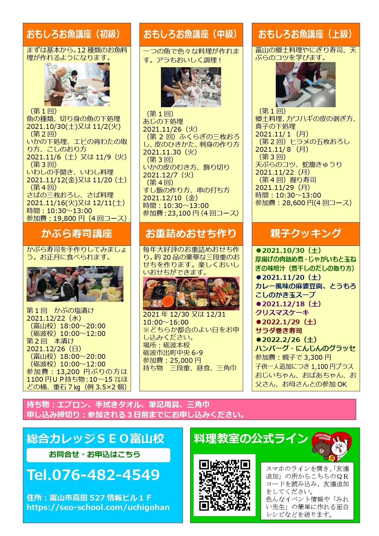 2021.11~お魚、かぶら寿司、おせち_page-0001 (1)