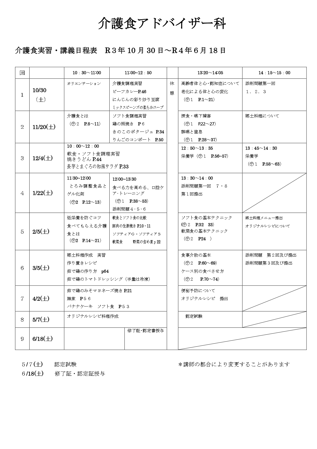 日程表(介護食)2021年10月~2022年6月 改_page-0001 (1)