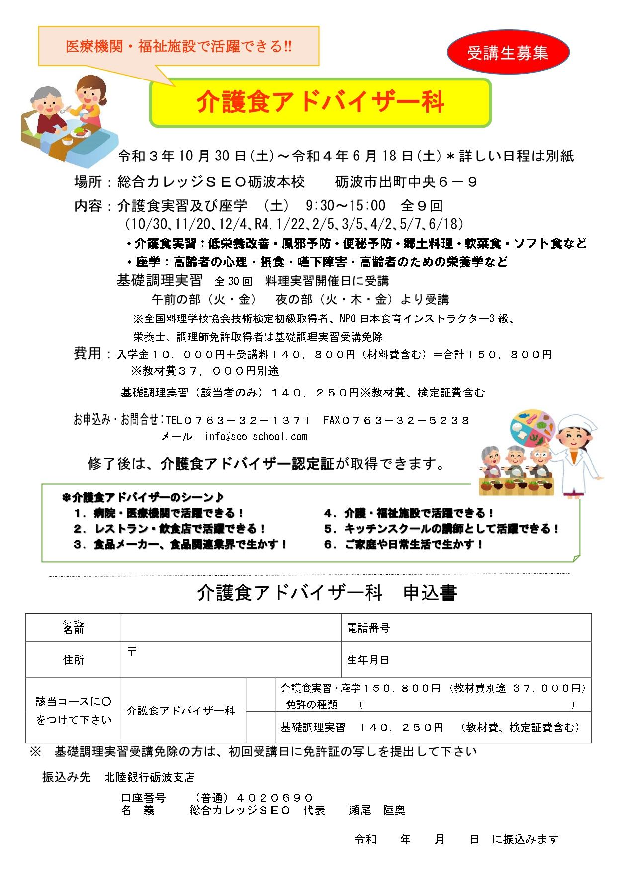 介護食アドバイザー科 チラシ 申込書 R3 10月~ 改_page-0001